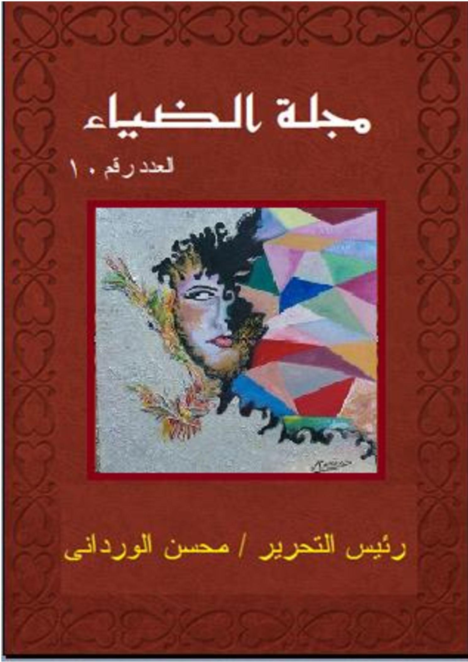 20aa685c67e9b Calaméo - مجلة الضياء العدد العاشر - رئيس التحرير محسن الوردانى