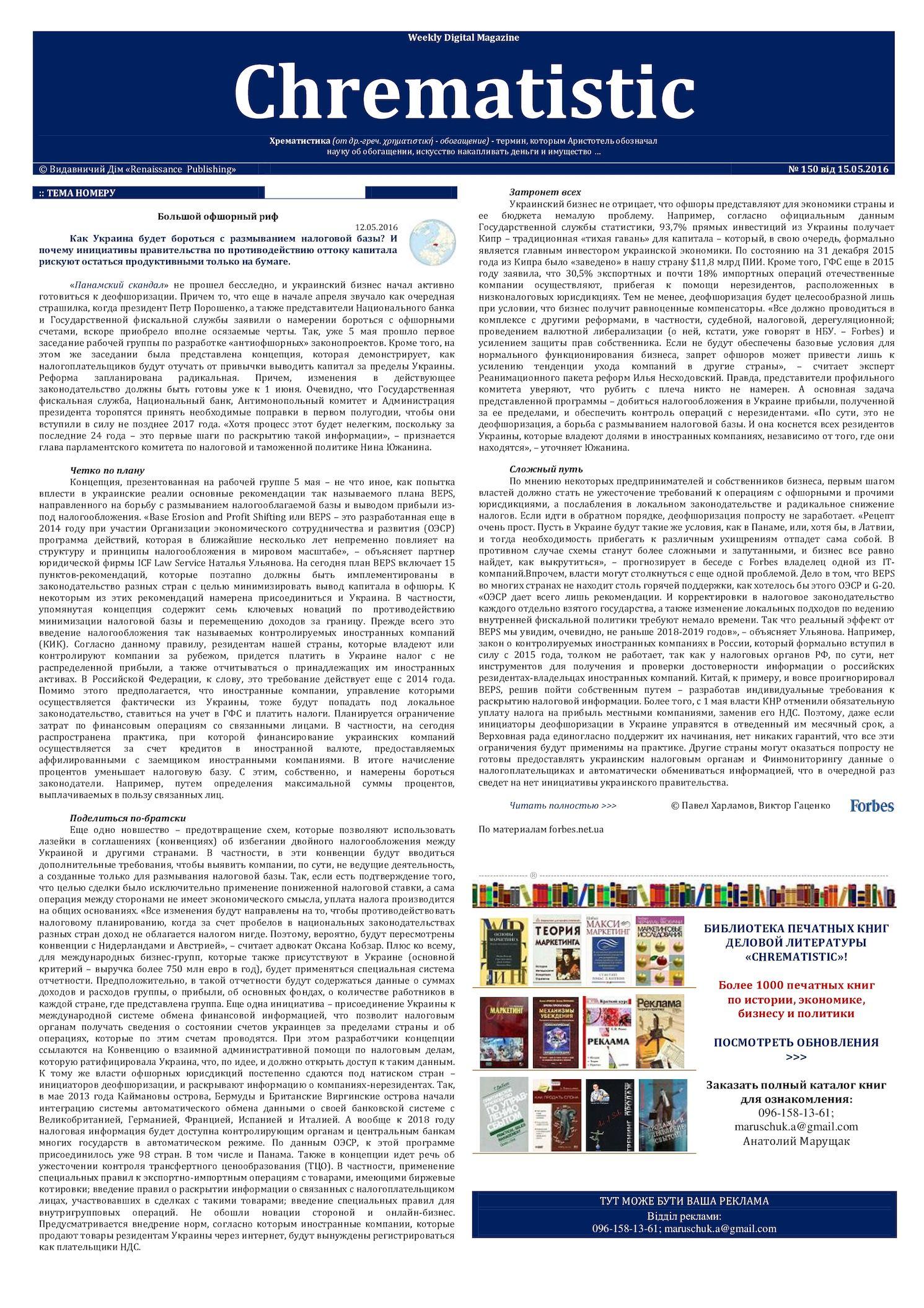 Calaméo - №150 Wdm «Chrematistic» от 15 05 2016 4f79c1fe920f8