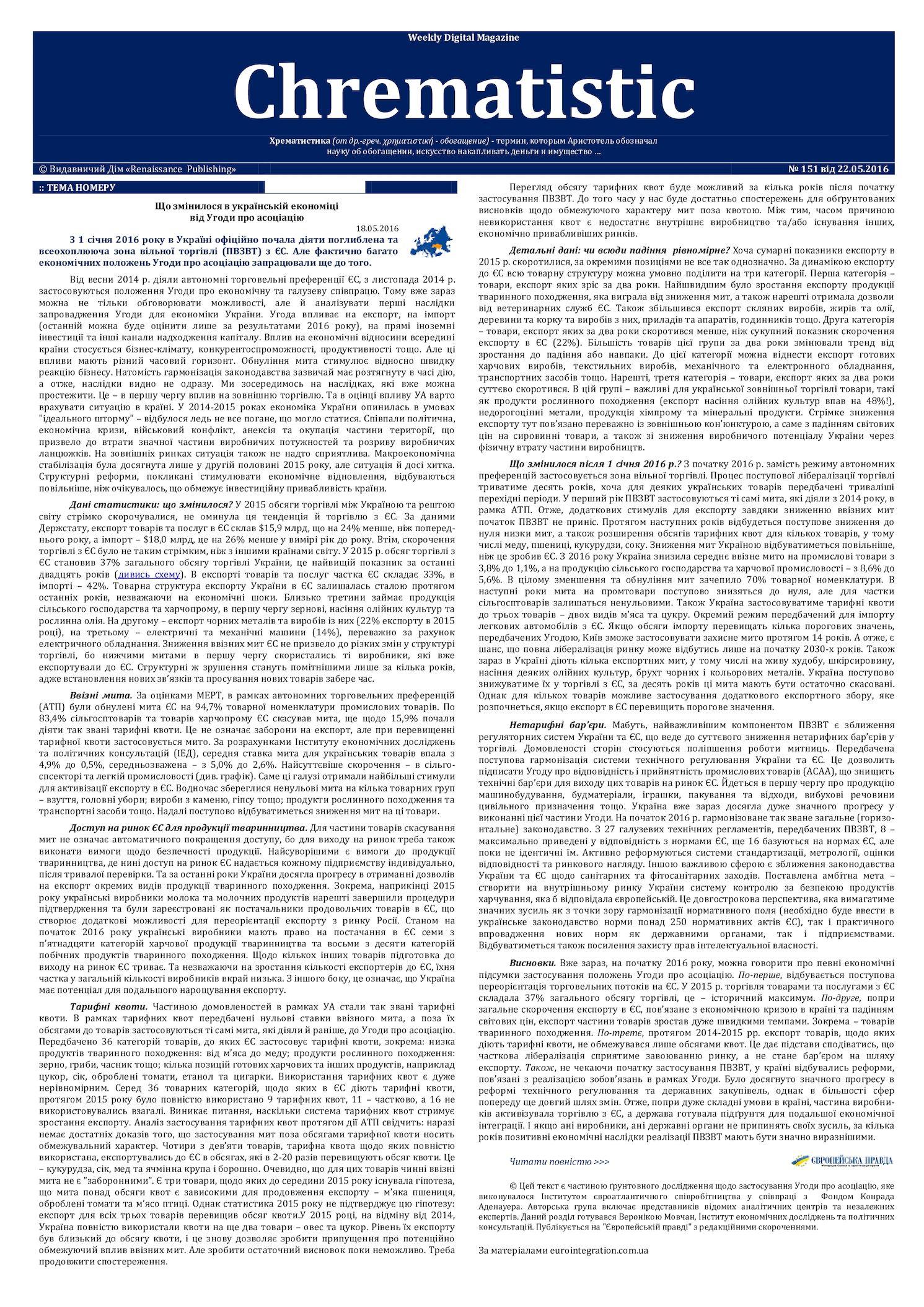 Calaméo - №151 Wdm «Chrematistic» от 22 05 2016 2cd486fb5e505