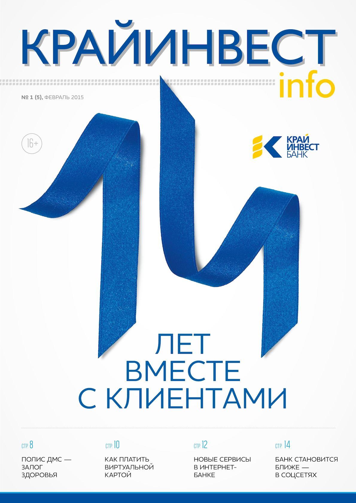 крайинвестбанк онлайн заявка на ипотеку