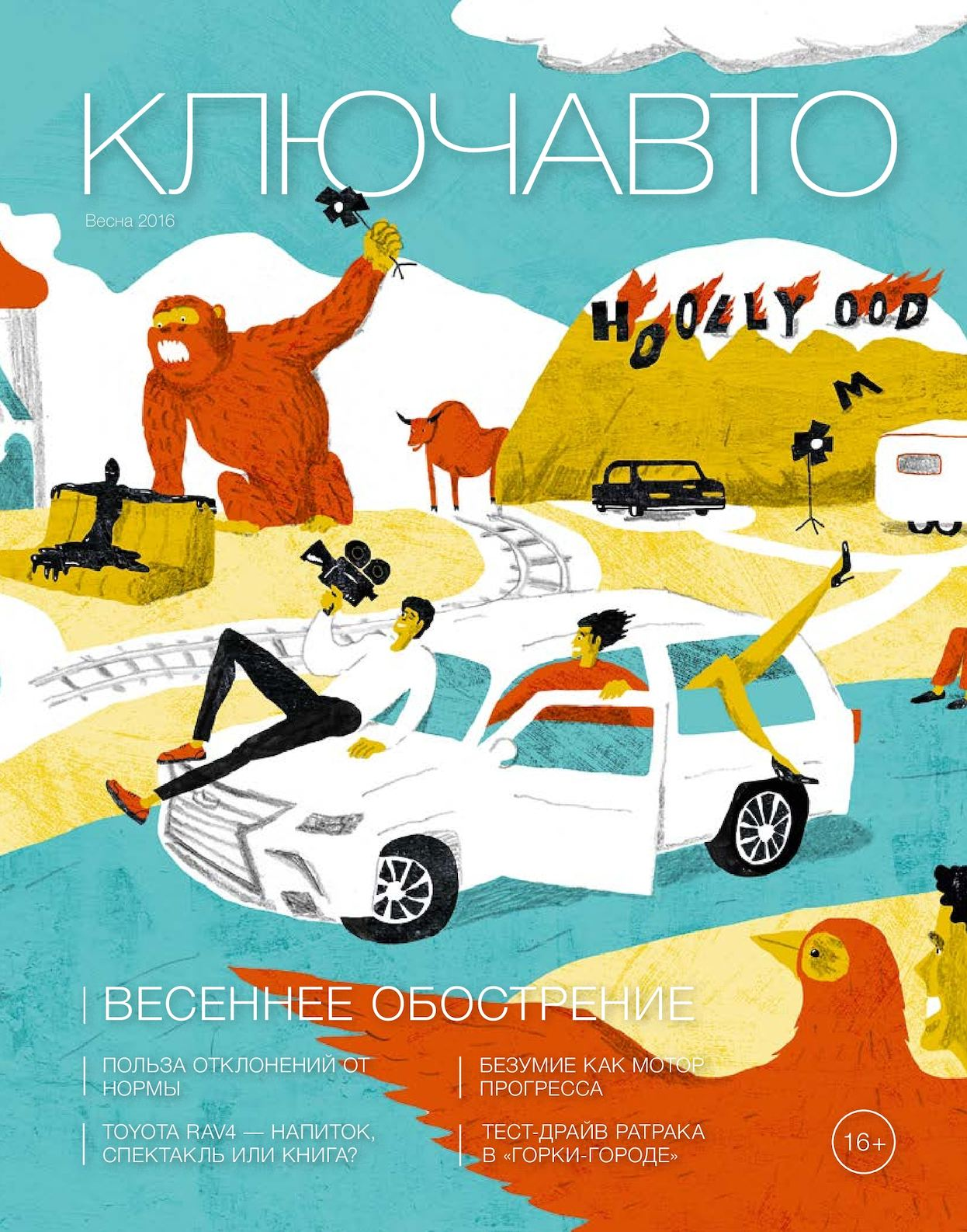 Calaméo - КЛЮЧАВТО №30 (Весна 2016) b1cb7a5345e