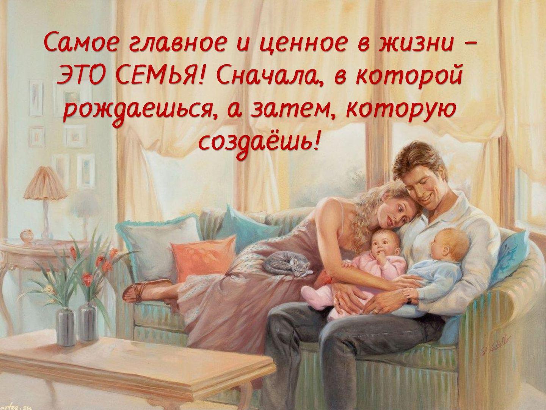 семья самое главное в жизни цитаты в картинках окончания работ помощью
