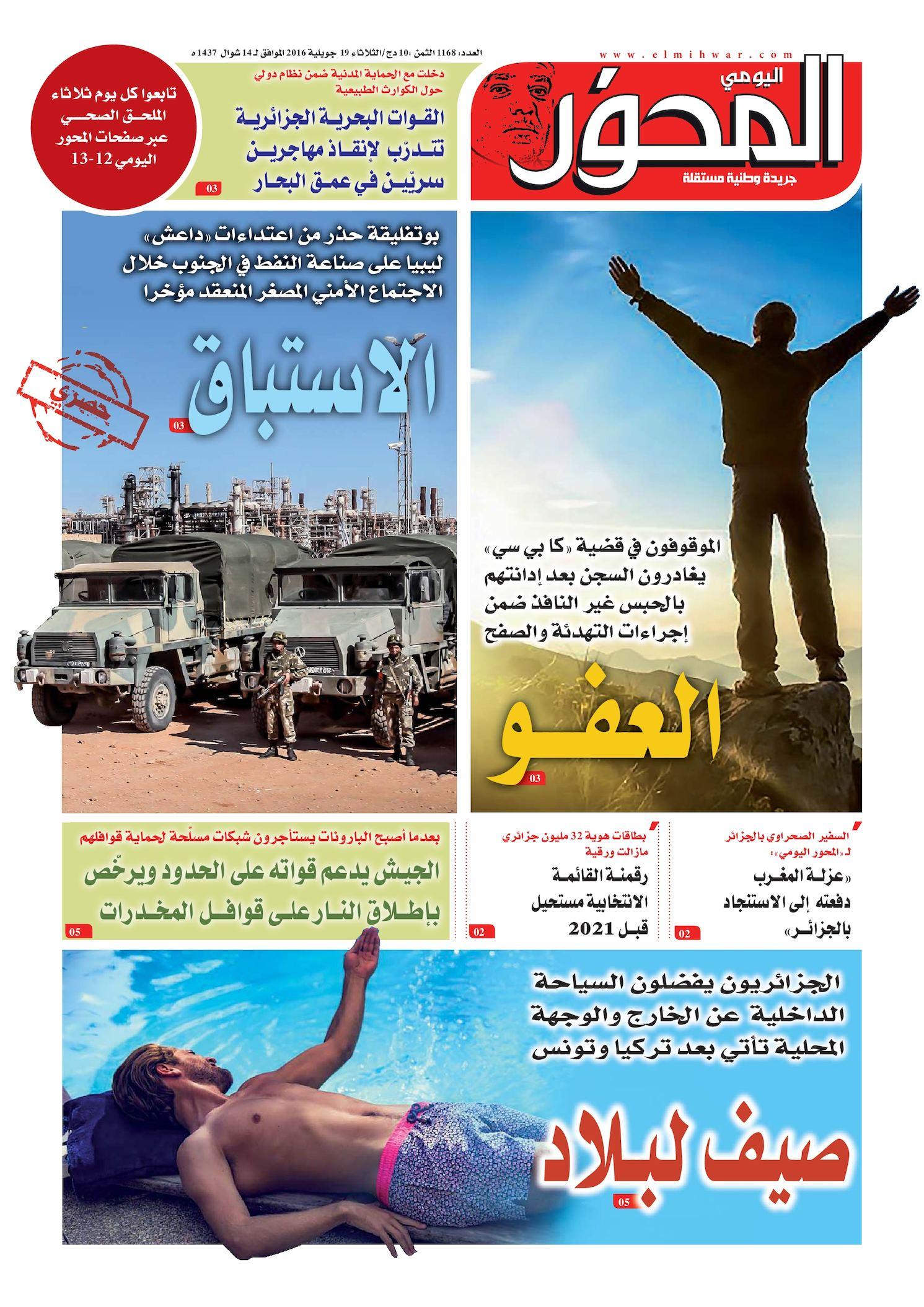 8c9daefd0 Calaméo - El Mihwar Centre N° 1168 Du 19 07 2016