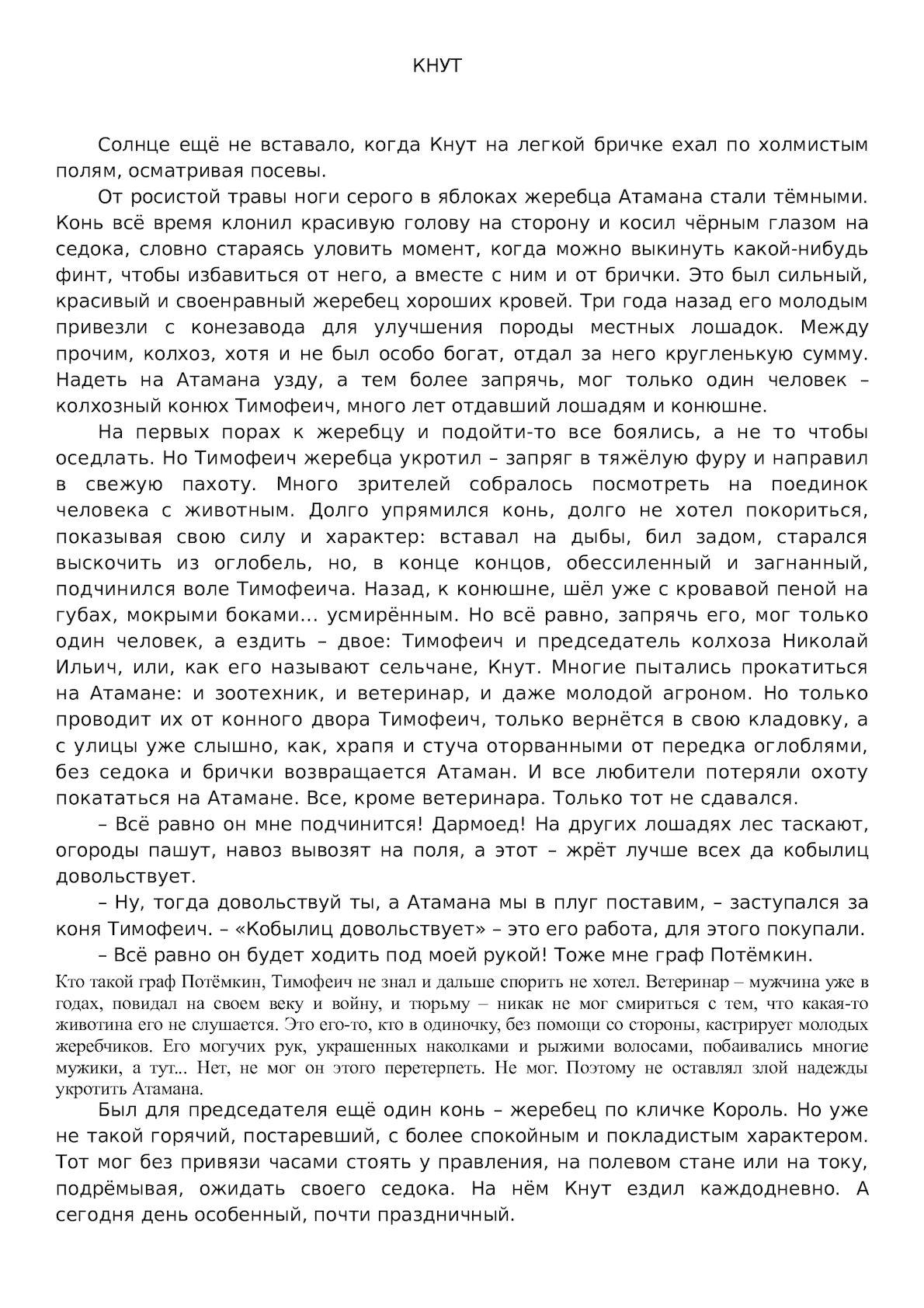 С доярками срусским переводом