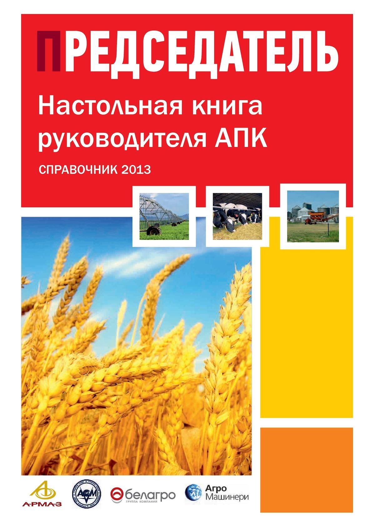 базы данных сельхозпредприятий и клиентов для зернотрейдера