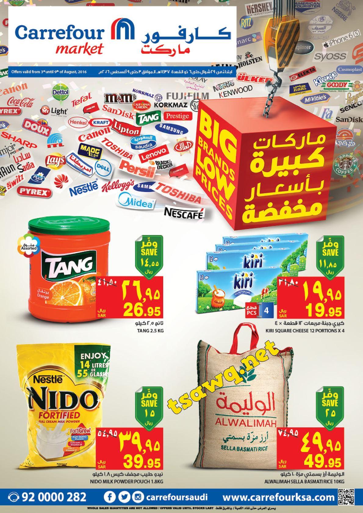 8f165dbc0fbc8 عروض كارفور ماركت السعودية من 3 حتى 9 أغسطس 2016 ماركات كبيرة بأسعار مخفضة