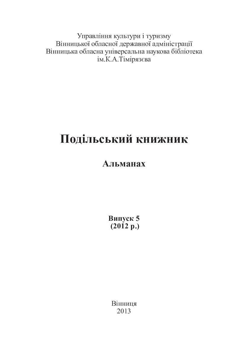 Calaméo - Подільський книжник 4f2f8ff766c7f