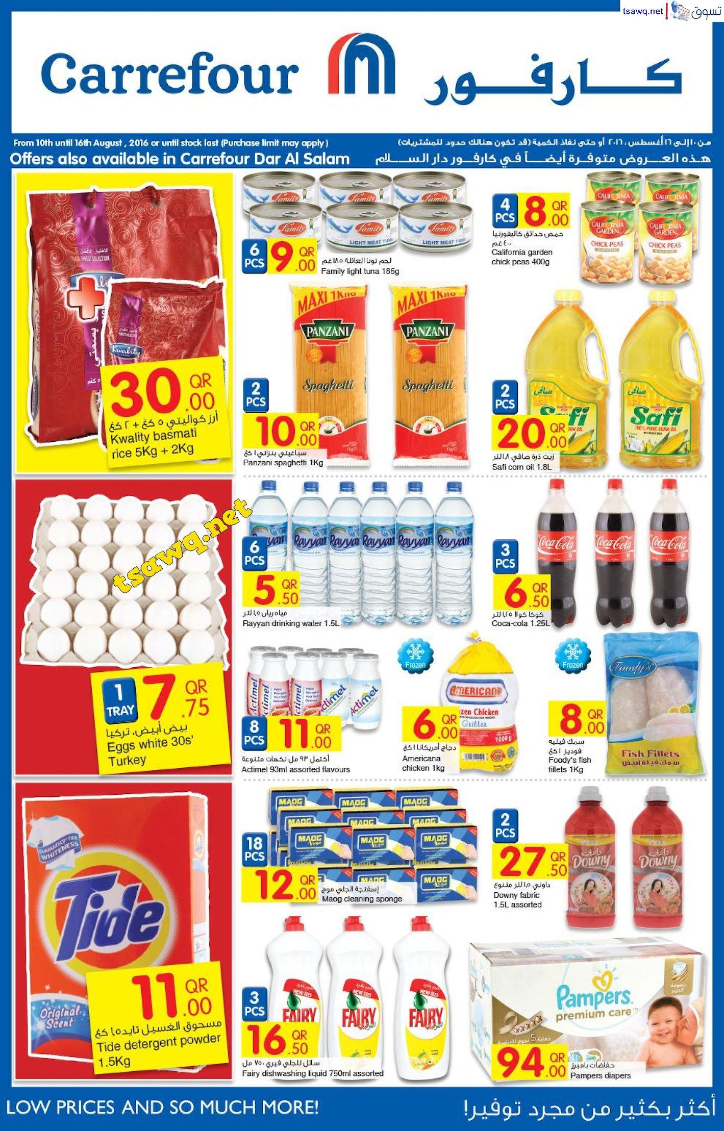 81435c4c6 عروض كارفور قطر من 10 أغسطس حتى 16 أغسطس 2016 Best Deal   تسوق نت