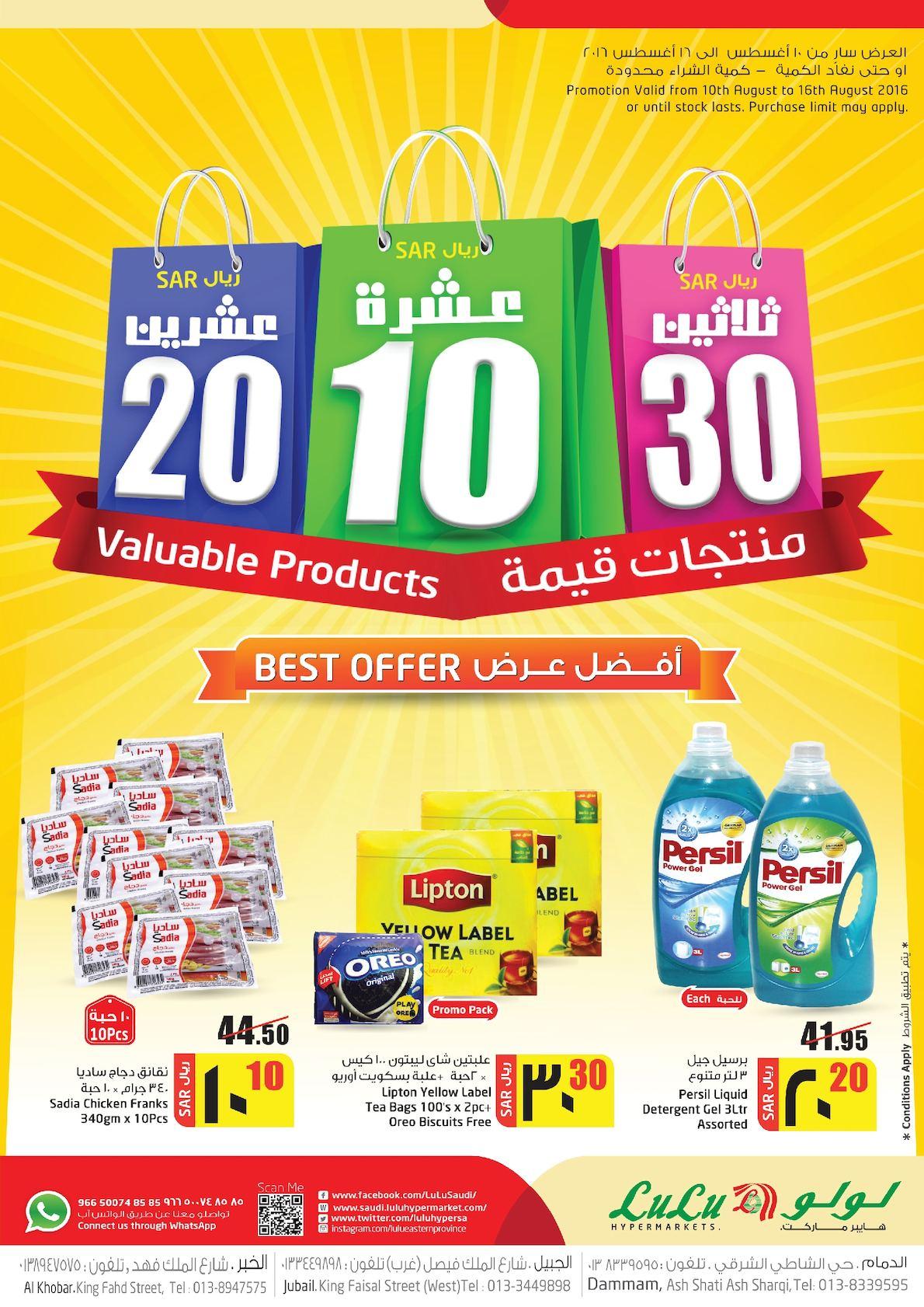 Calaméo - 20160810 - Lulu Hypermarket - Dammam