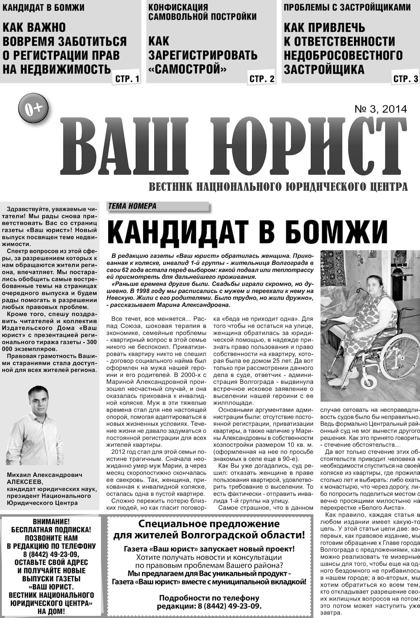 статья 222 гк рф юрист