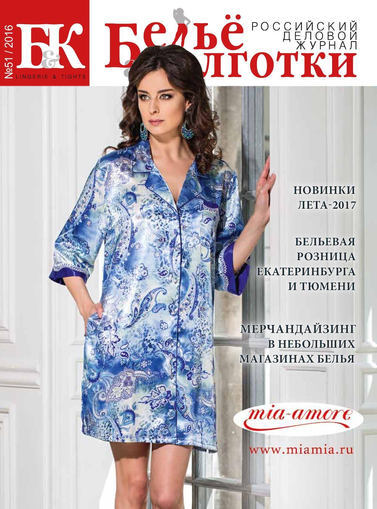 Calaméo - Российский деловой журнал «Белье и колготки» № 51 187802e8f7f