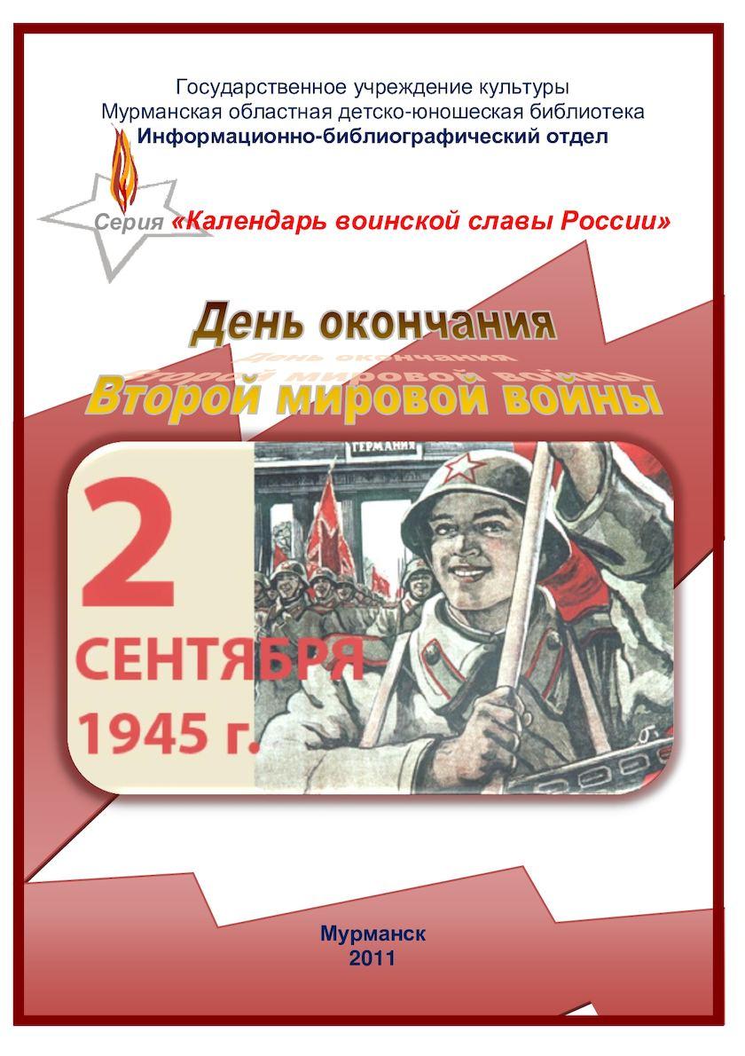 Картинки ко дню окончания второй мировой войны, для заставок
