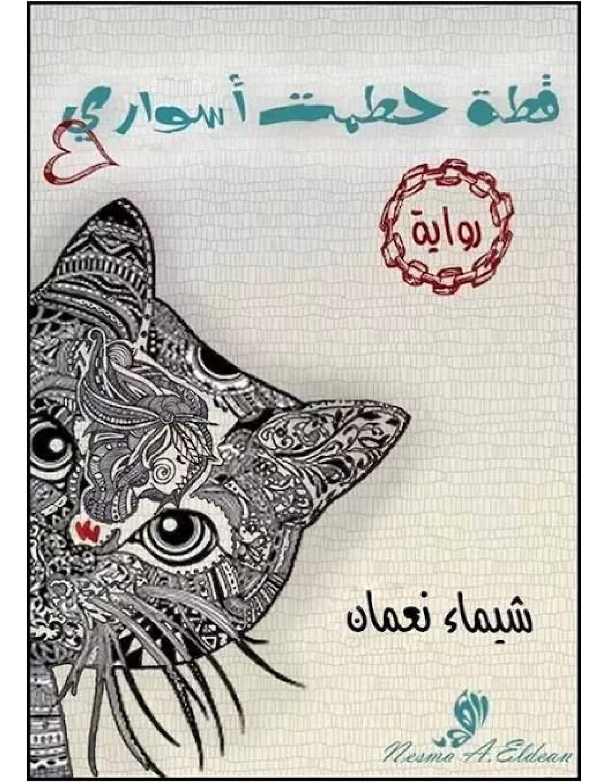 dfee14040 Calaméo - رواية قطة حطمت أسواري.