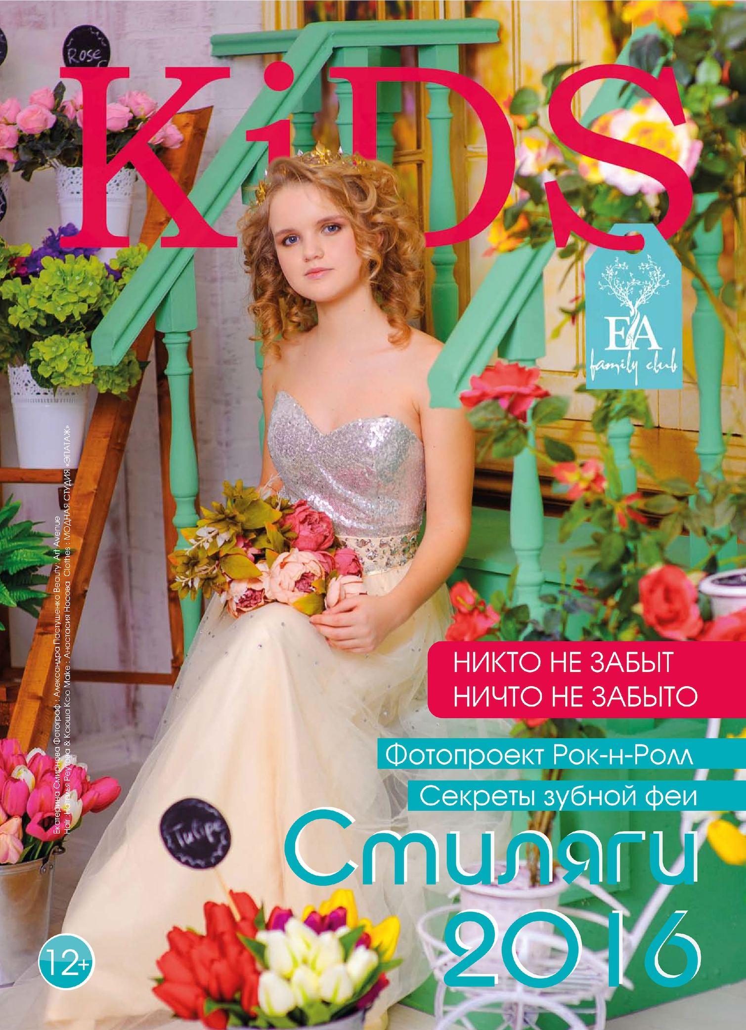 Обложки журнала KIDS, Апрель 2016