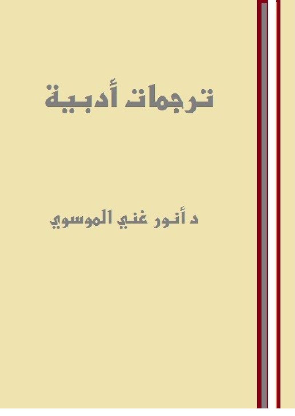 7cb80a9fd934c Calaméo - ترجمات أدبية