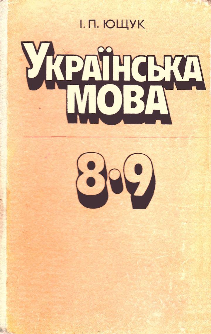 Calaméo - 1yushchuk I P Ukrayins Ka Mova 8 9 Klasi 47535ef877af3