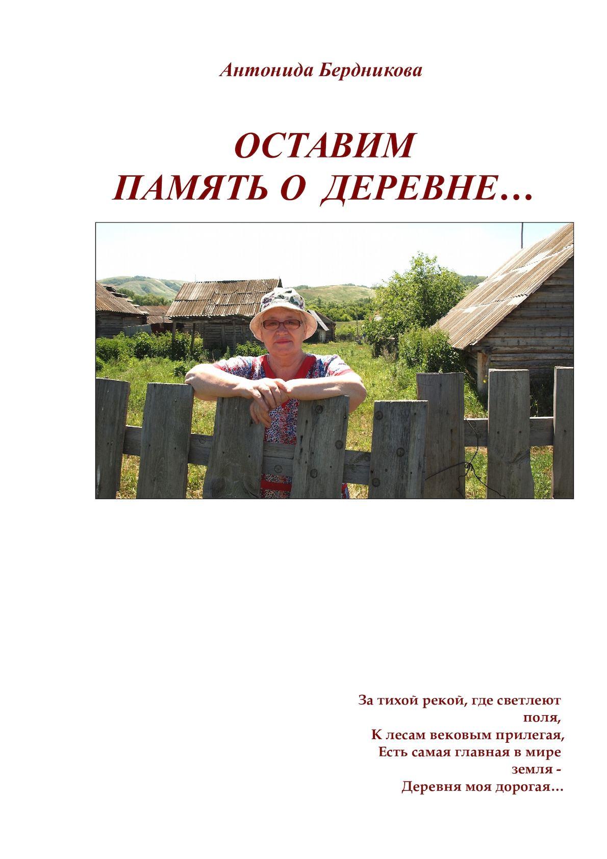 Книги о деревне