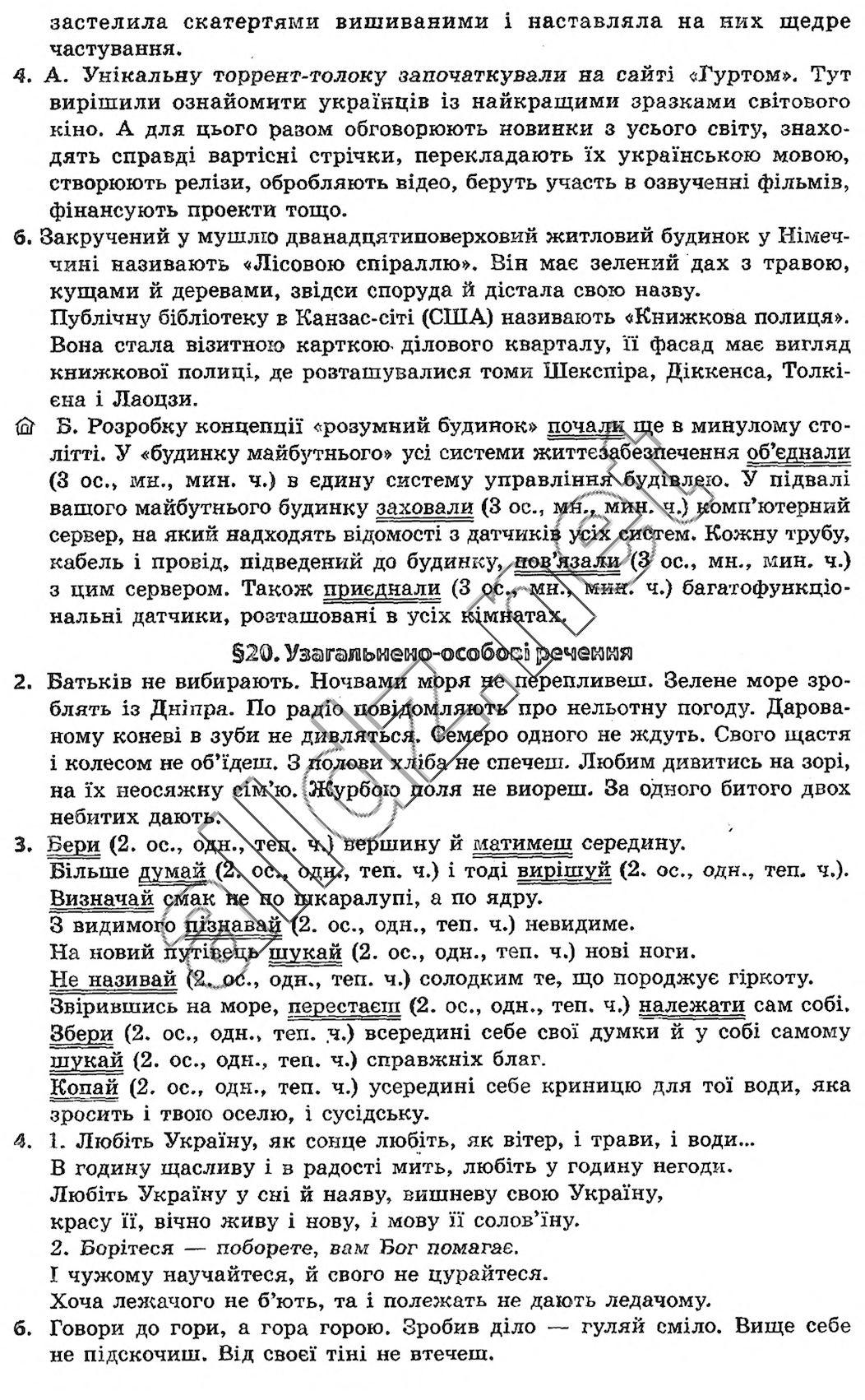 Гдз Укр Мов 8 Клас Авраменко