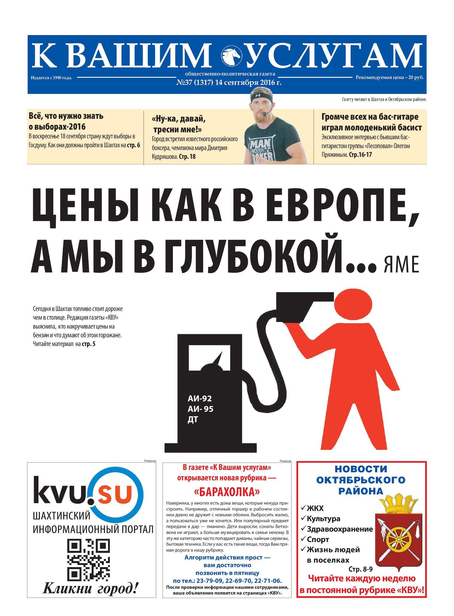f0f413a5d146 Calaméo - Газета КВУ №37 от 14 сентября 2016 г.