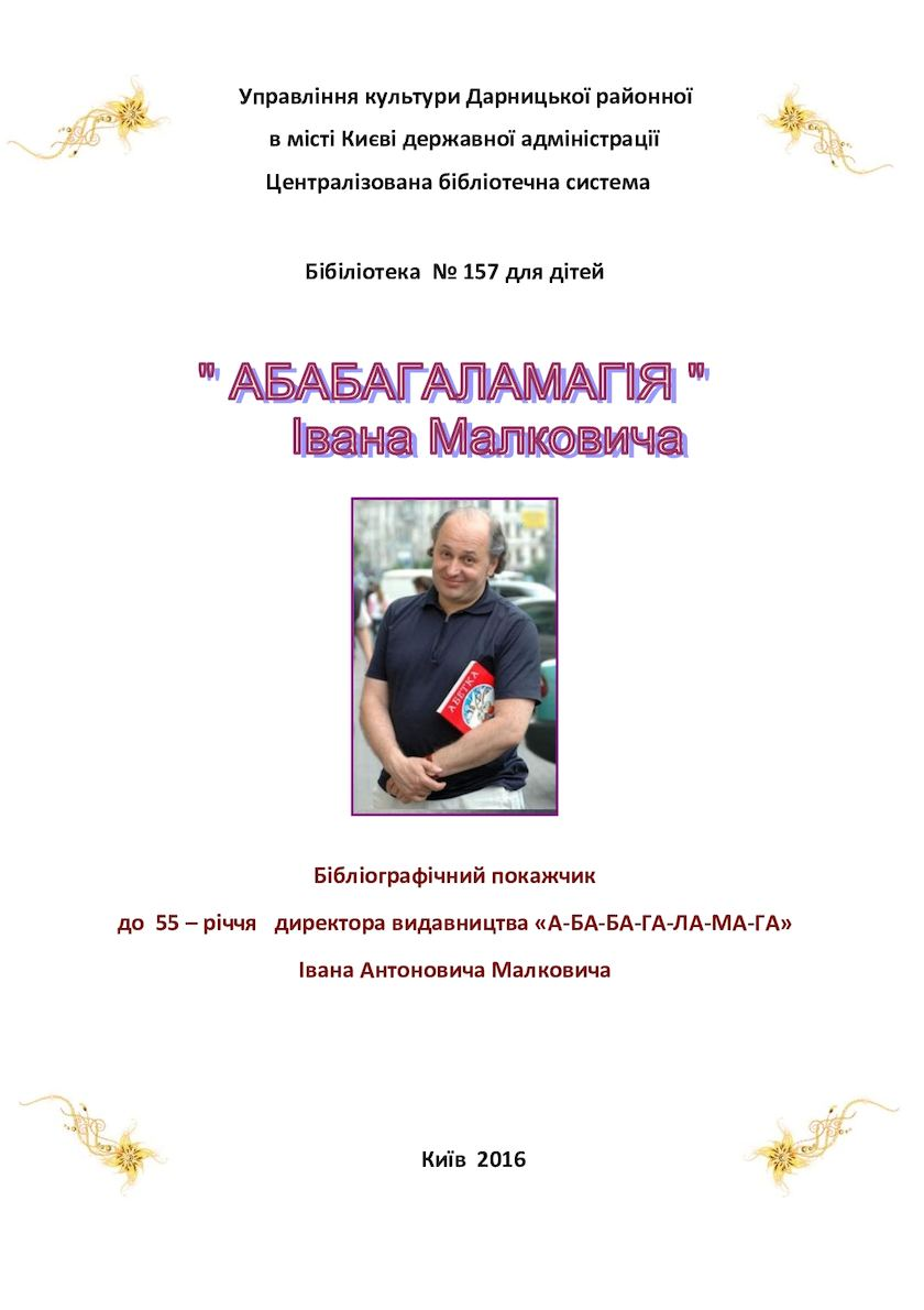 Calaméo - абабагаламага брошура e0640eabac721