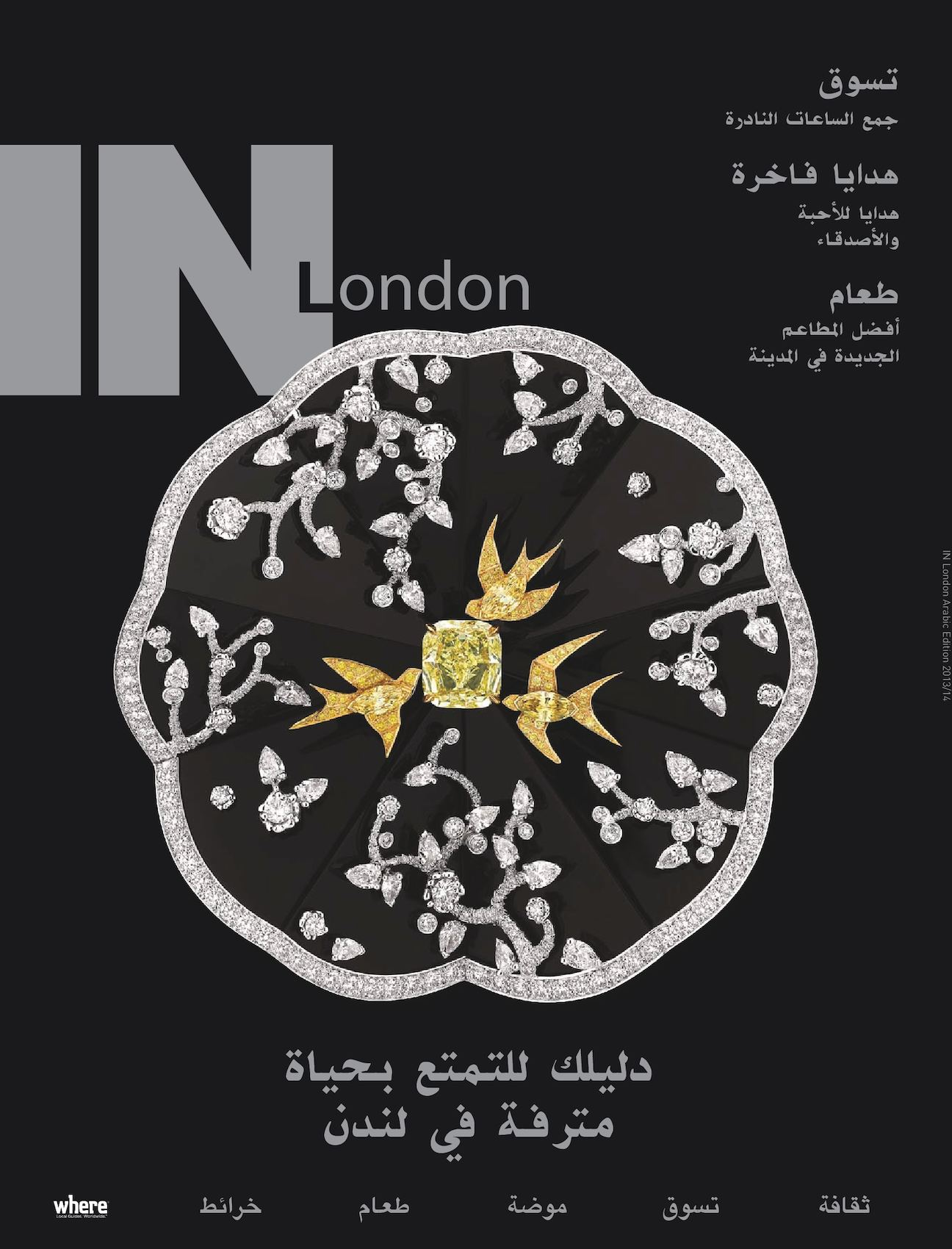 ebdddb6d0 Calaméo - IN London Arabic Edition 2013
