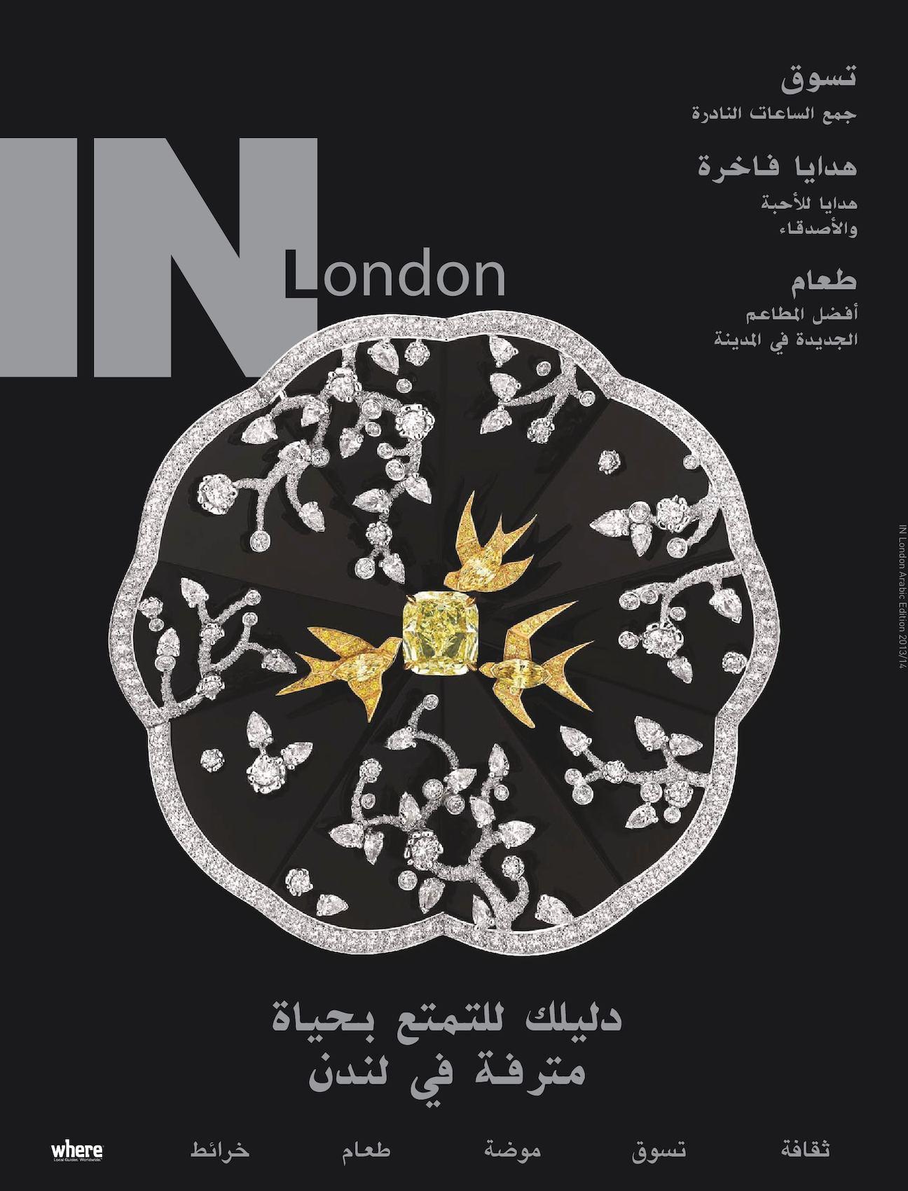 e47653d7fbfb9 Calaméo - IN London Arabic Edition 2013