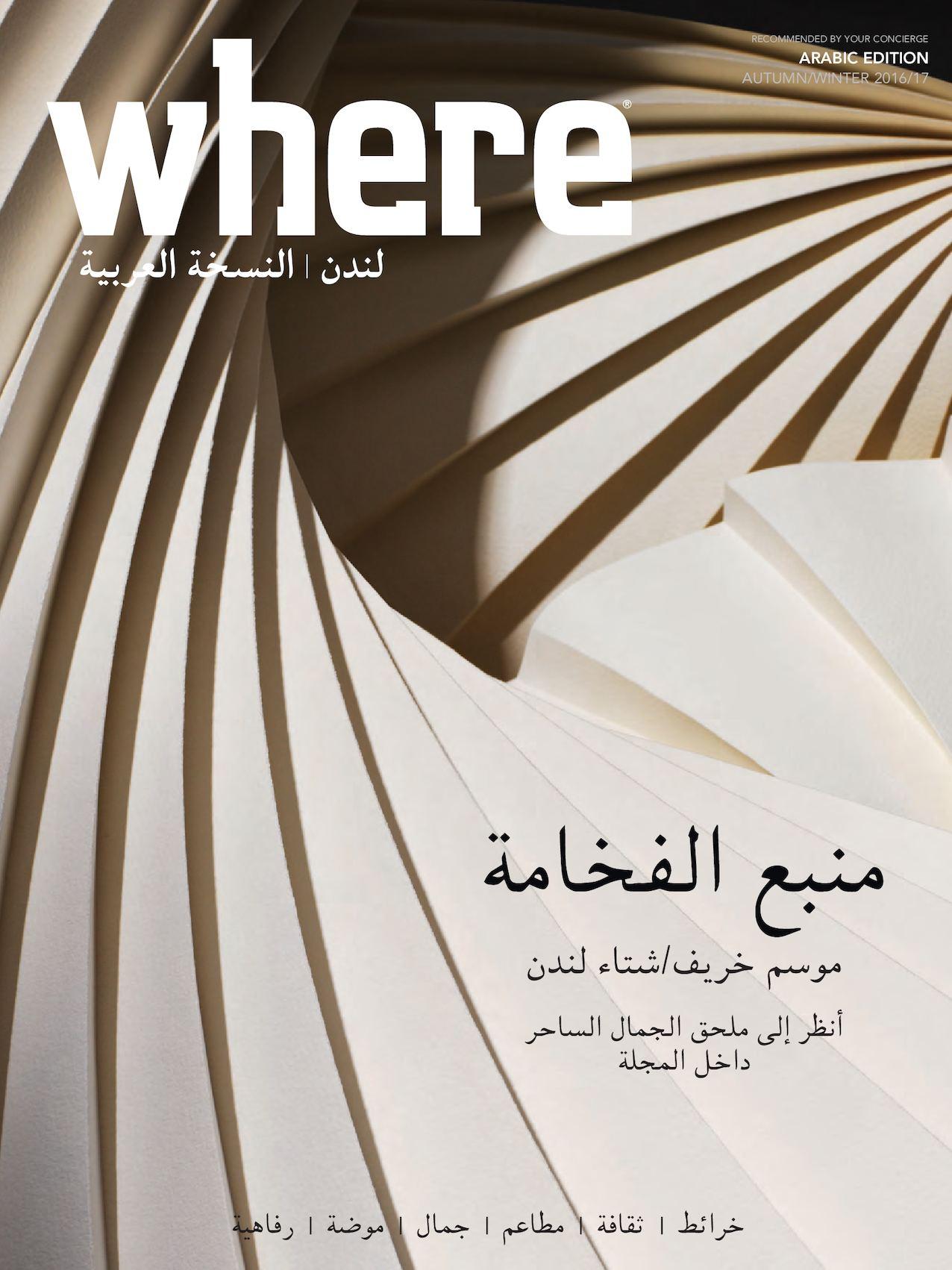 7b7f306b4b947 Calaméo - Where London Arabic 2016 2nd Edition
