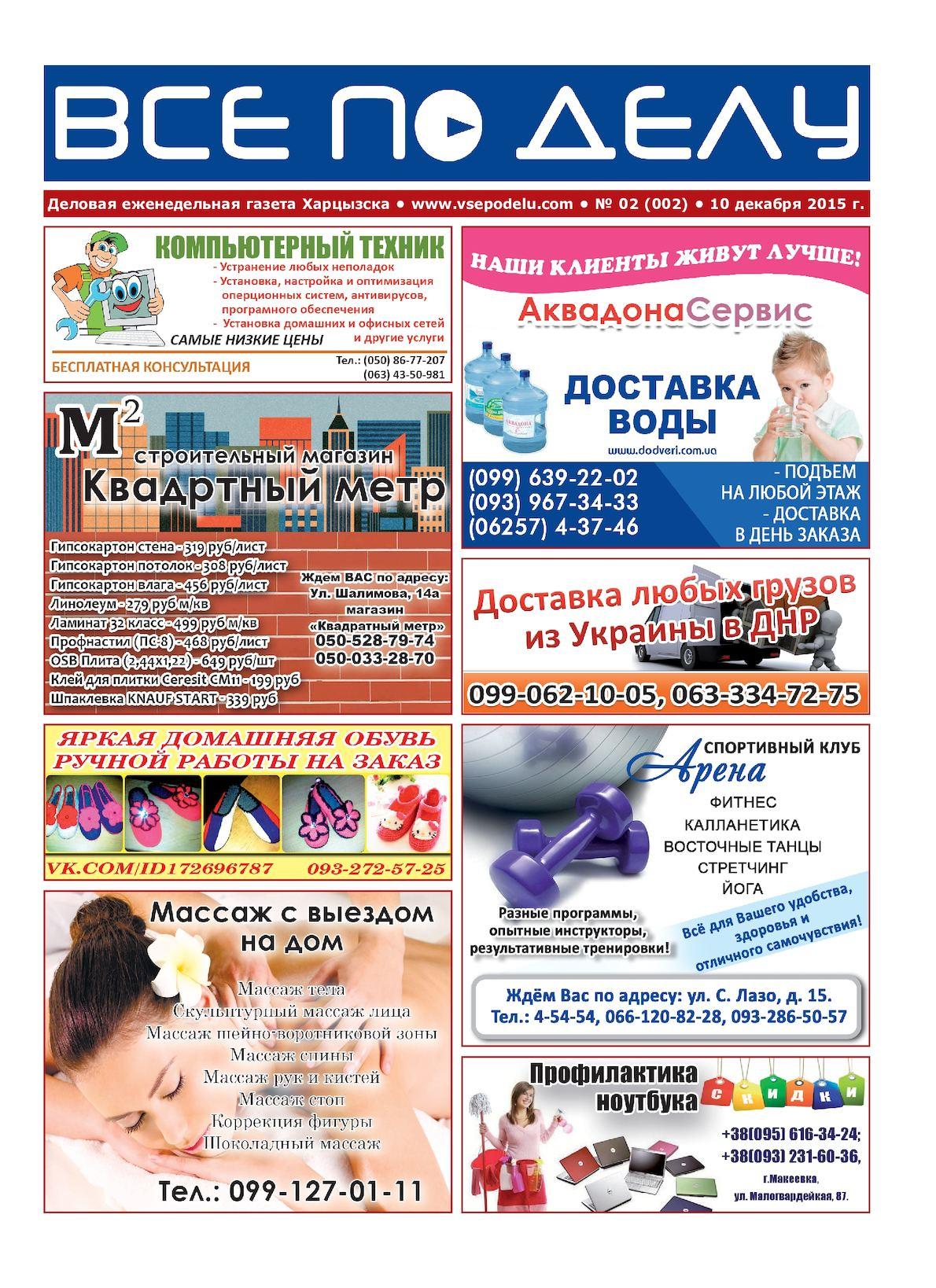 Calaméo - Выпуск №2 от 10.12.2015 a49ed783216