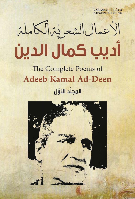 4f55befb1 Calaméo - الأعمال الشعرية الكاملة -أديب كمال الدين- المجلد الأول