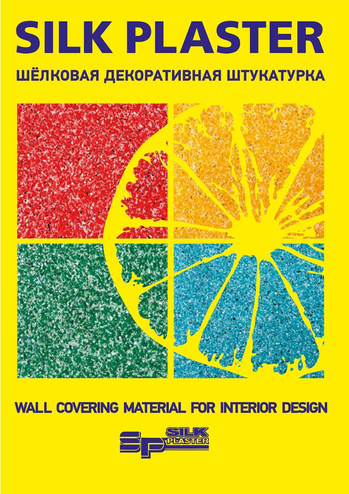 Картинки по запросу silk plaster logo