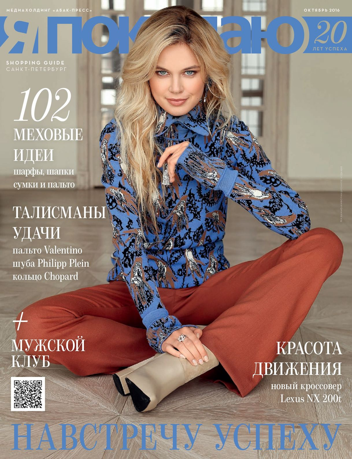 967546f09c7b Calaméo - Электронная версия Shopping Guide «Я Покупаю. Санкт-Петербург»,  Октябрь 2016