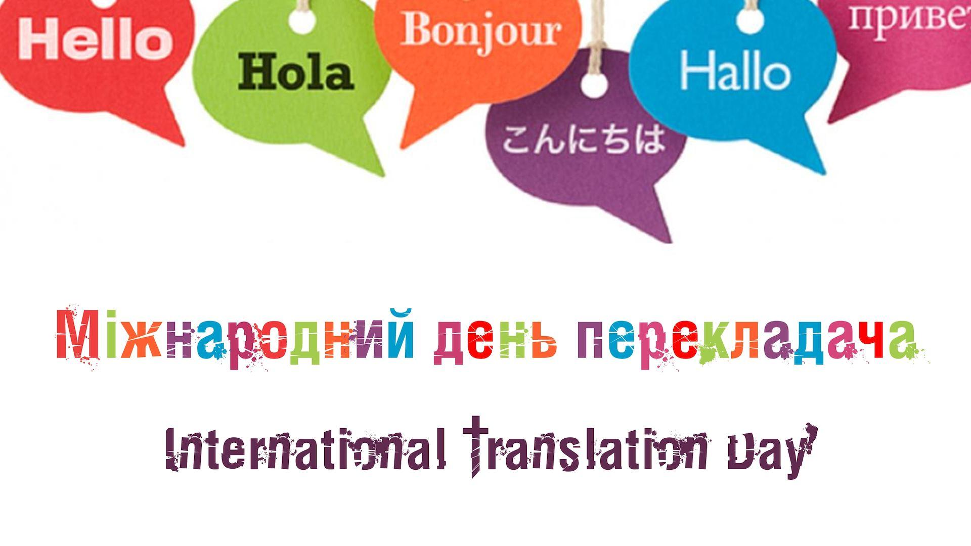 Calaméo - День перекладача