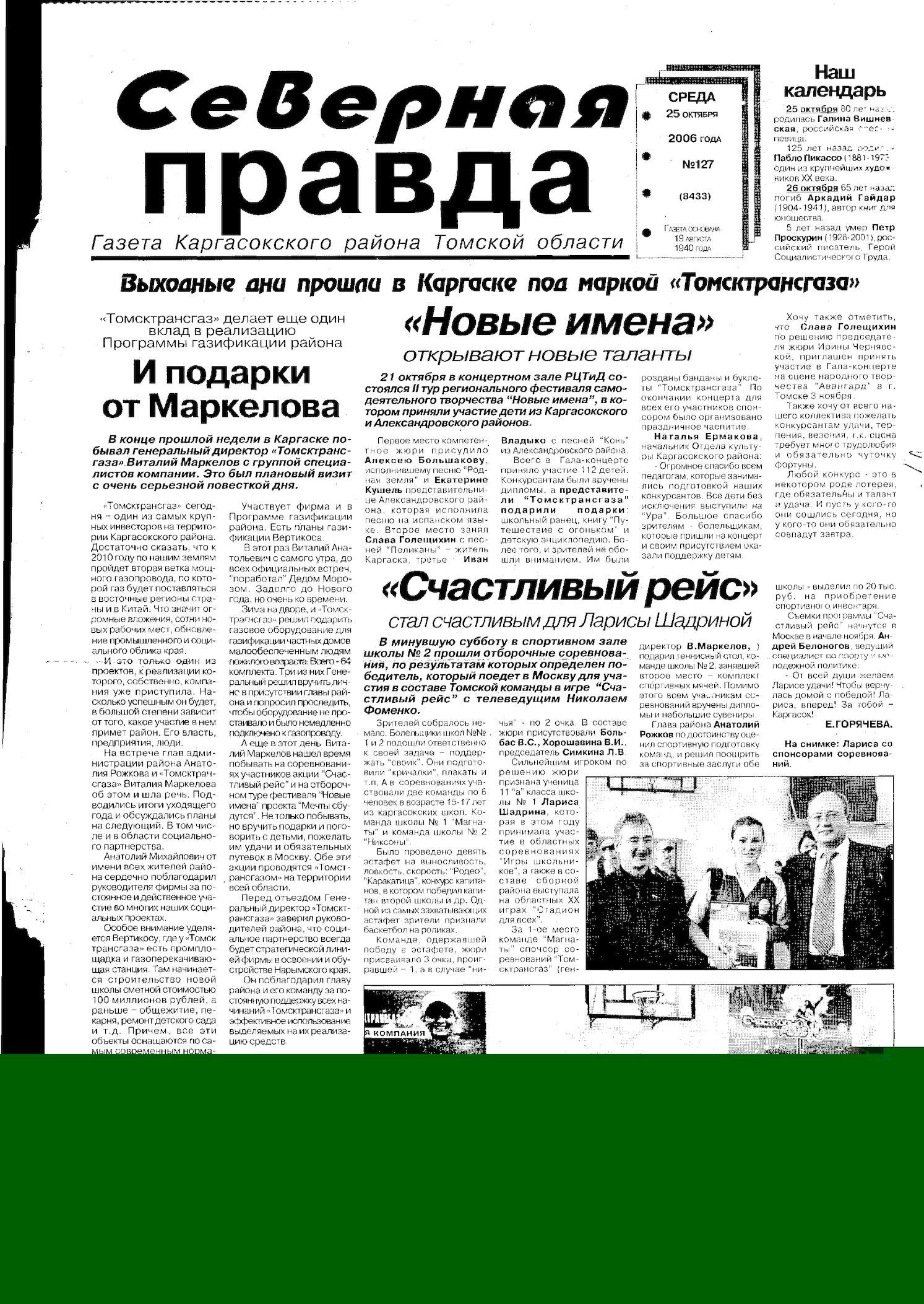 новосибирск код города телефона