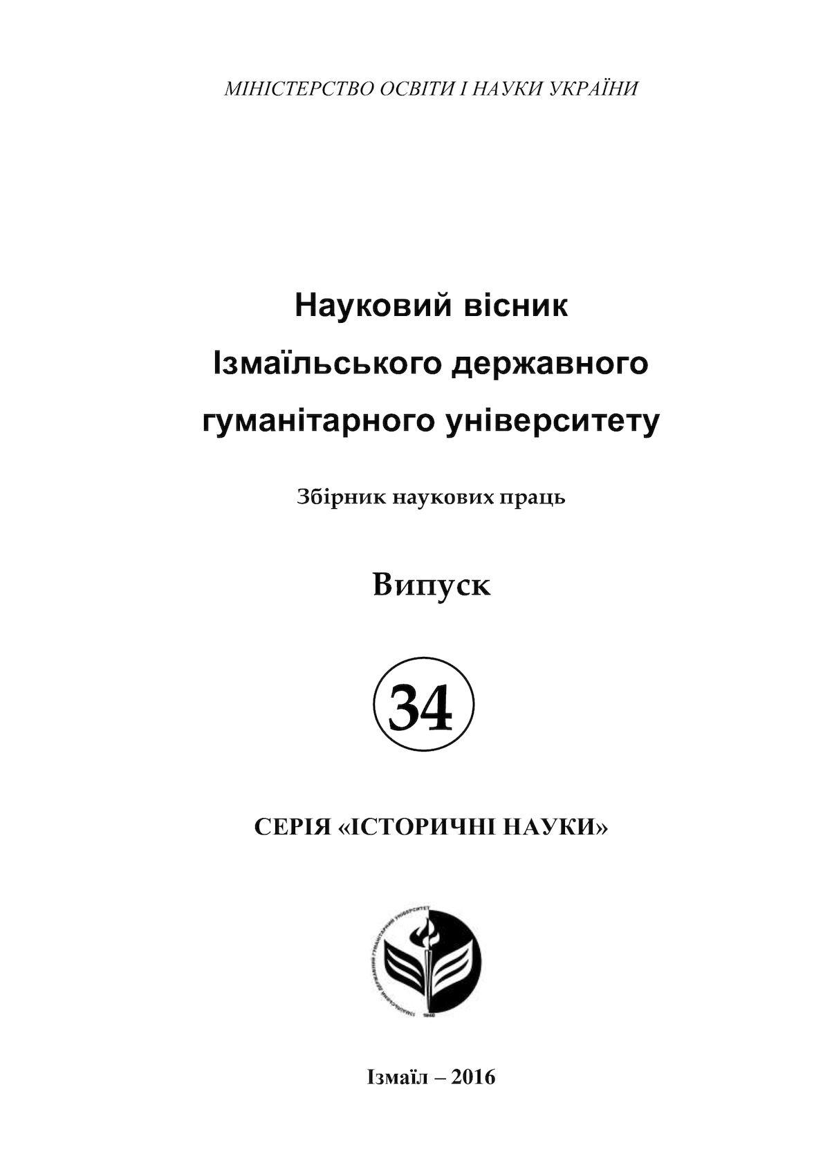 Calaméo - Науковий вісник ІДГУ 3137fea85971a