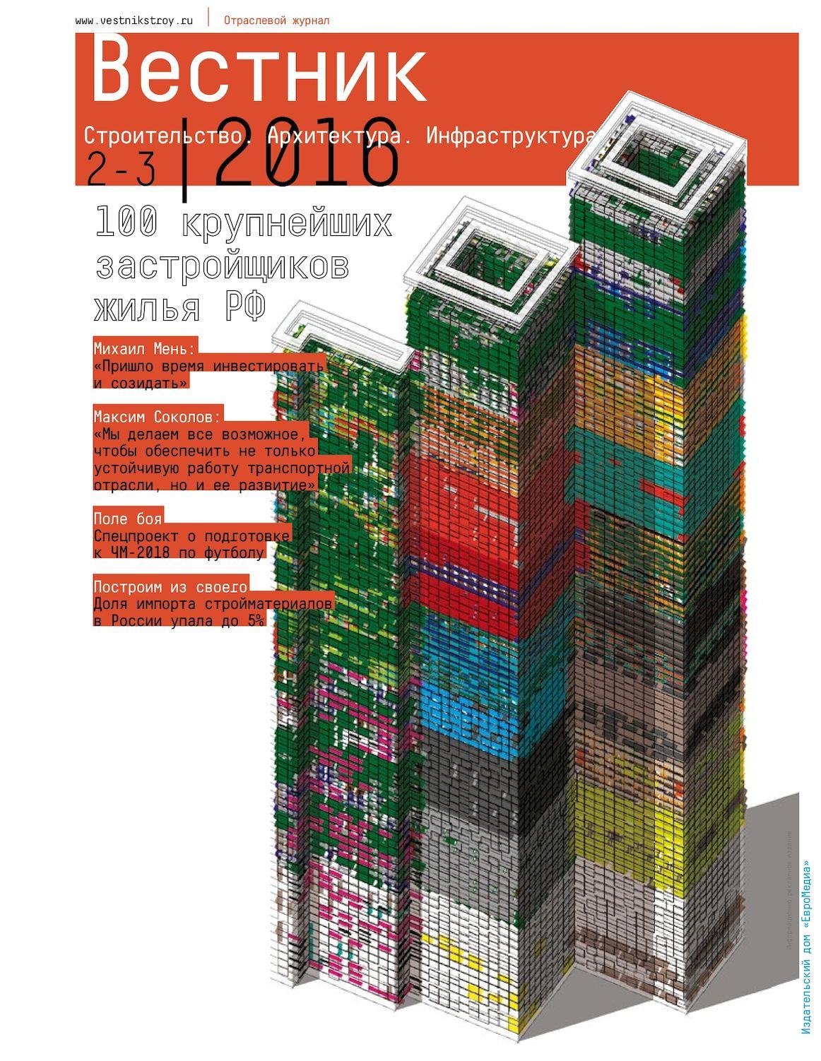 3f6bc233f16d Calaméo - Отраслевой журнал «Вестник»