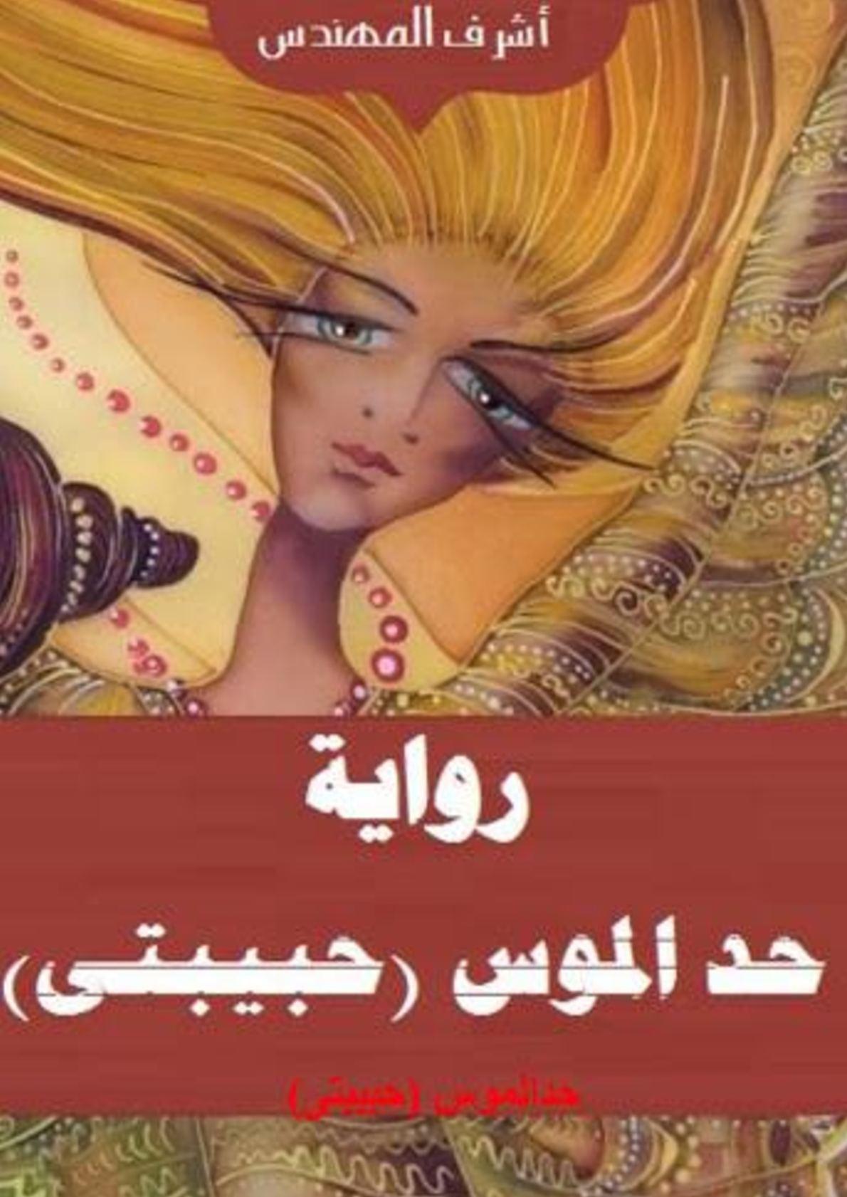 cd88baa7d Calaméo - رواية حد الموس بقلم اشرف المهندس