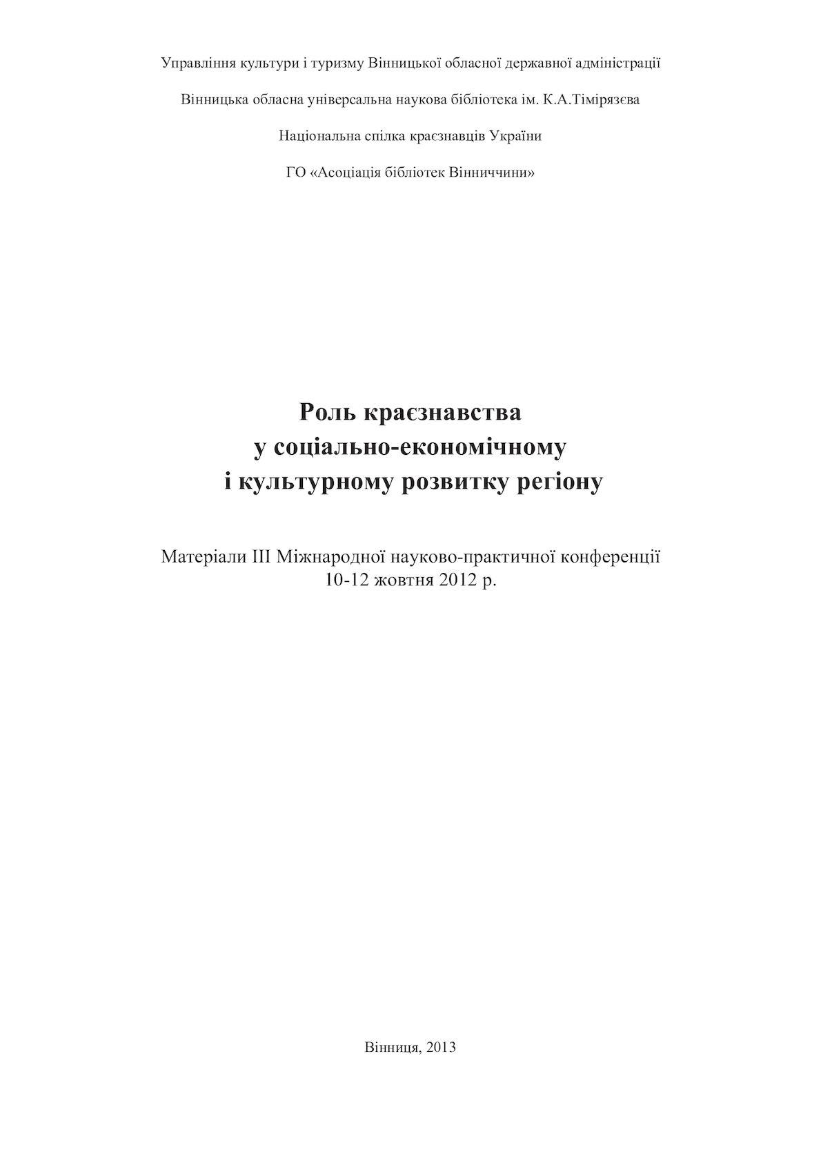 Calaméo - Роль краєзнавства у соціально-економічному і культурному розвитку  регіону b65a871535023