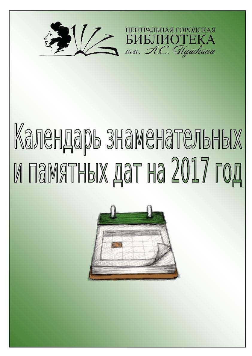 Календарь знаменательных дат для детей картинки с пояснением распечатать