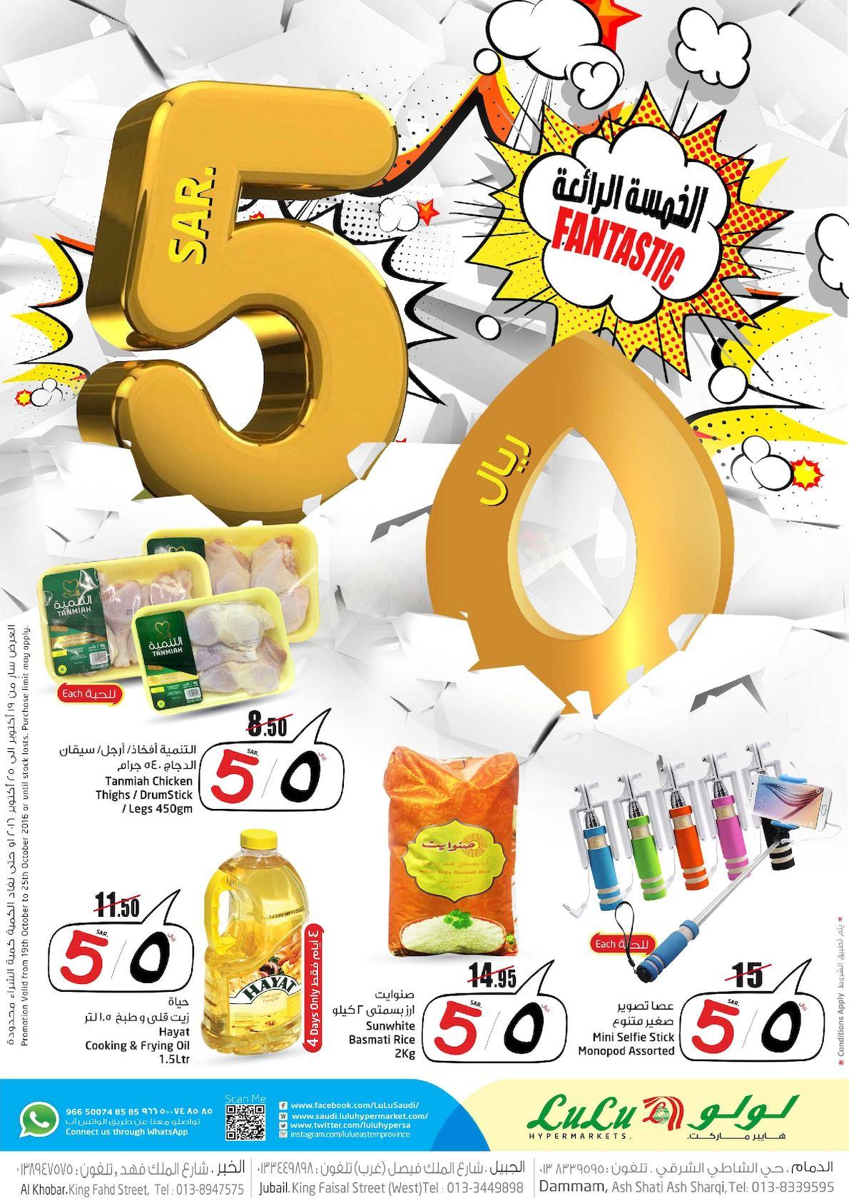 Calaméo - 20161019 - Lulu Hypermarket - Dammam