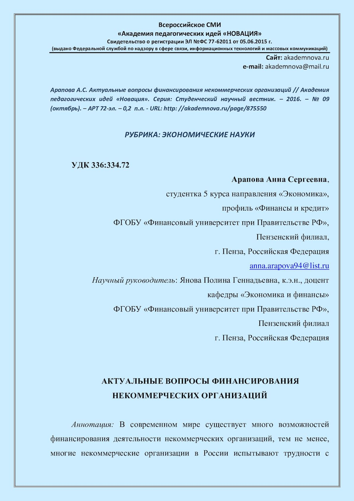 некоммерческая организация федерация