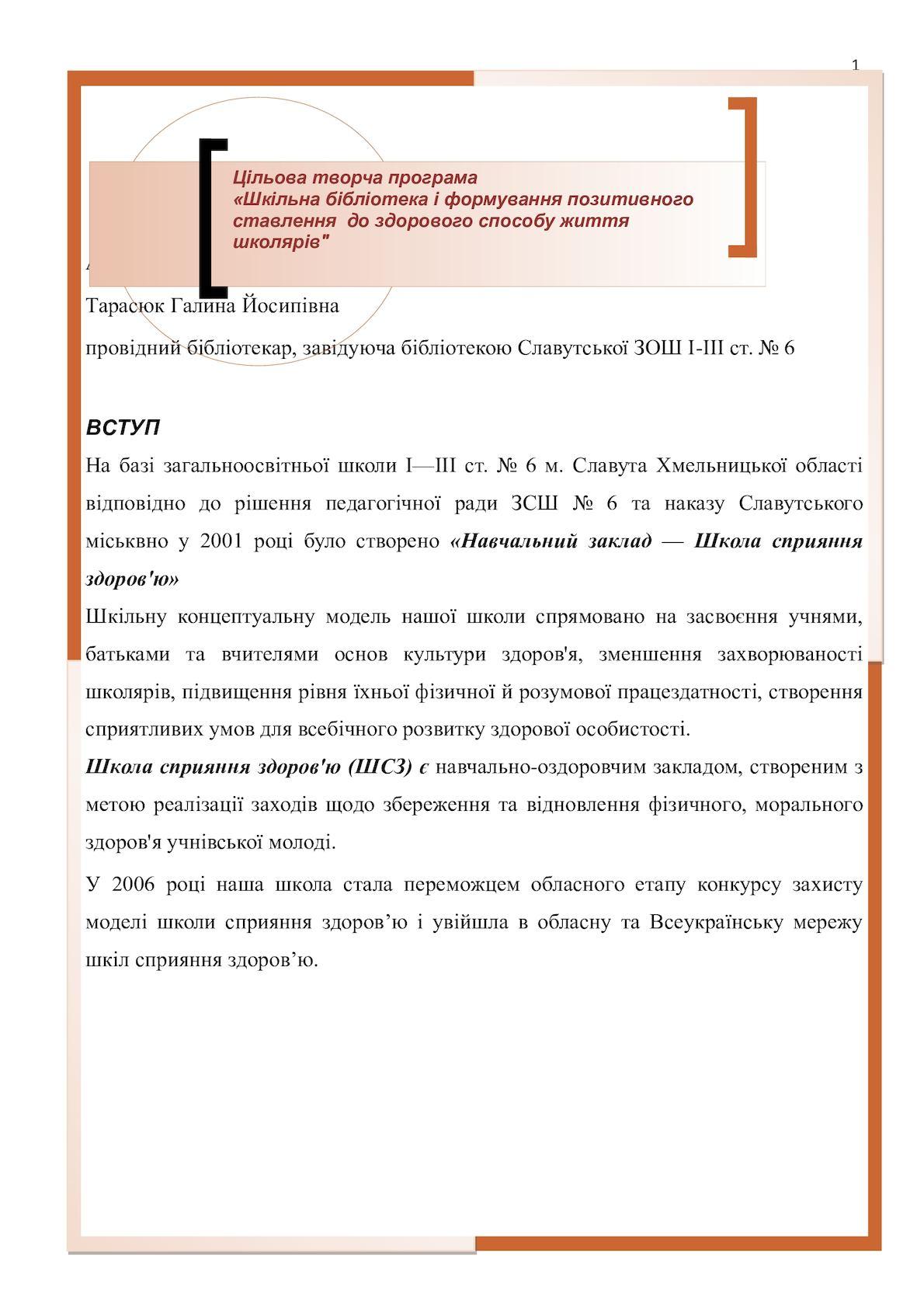 Calaméo - Цільова творча програма Шкільна бібліотека і формування  позитивного ставлення до здоровя cd4f93041d61f