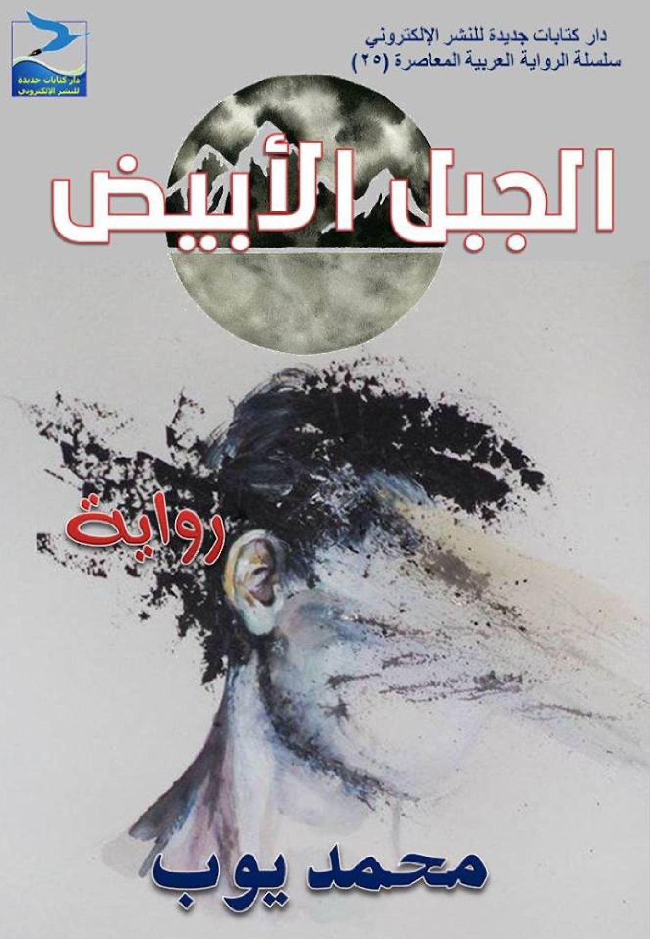 e73da0044 Calaméo - محمد يوب، الجبل الأبيض، رواية، ط1، أبريل 2016