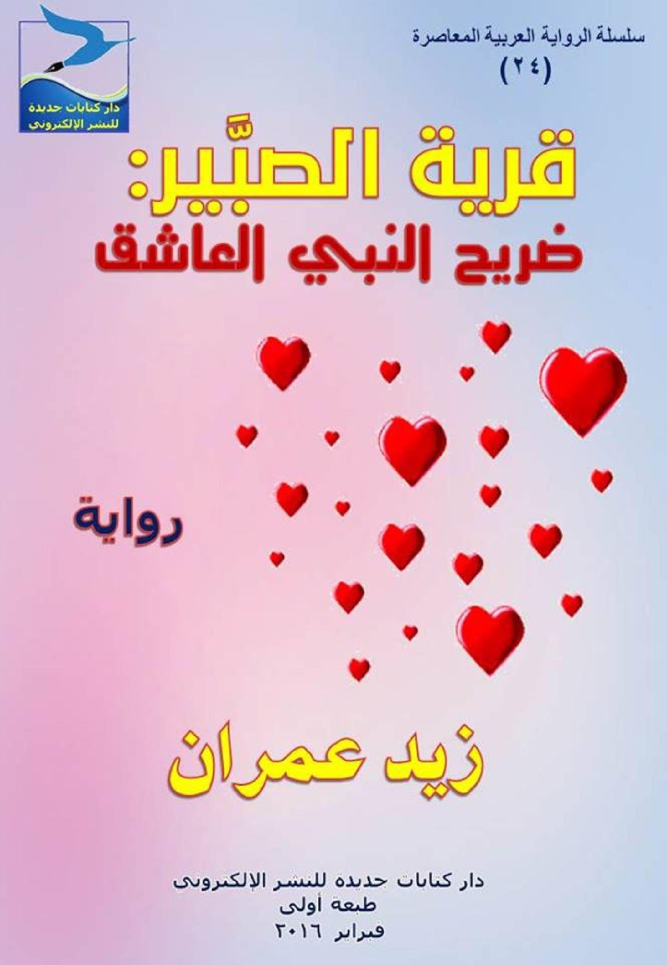 bd8bfa1e6 Calaméo - زيد عمران، قرية الصبَّير، ضريح النبي العاشق، رواية، ط1، فبراير  2016