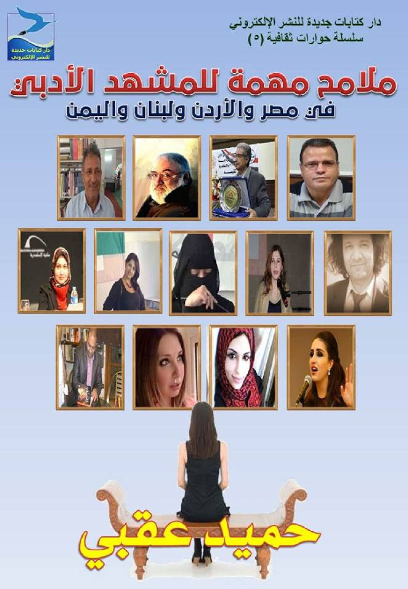 32bb158f4 Calaméo - حميد عقبي، ملامح مهمة للمشهد الأدبي في مصر والأردن ولبنان واليمن،  حوارات، ط1، أبريل 2016