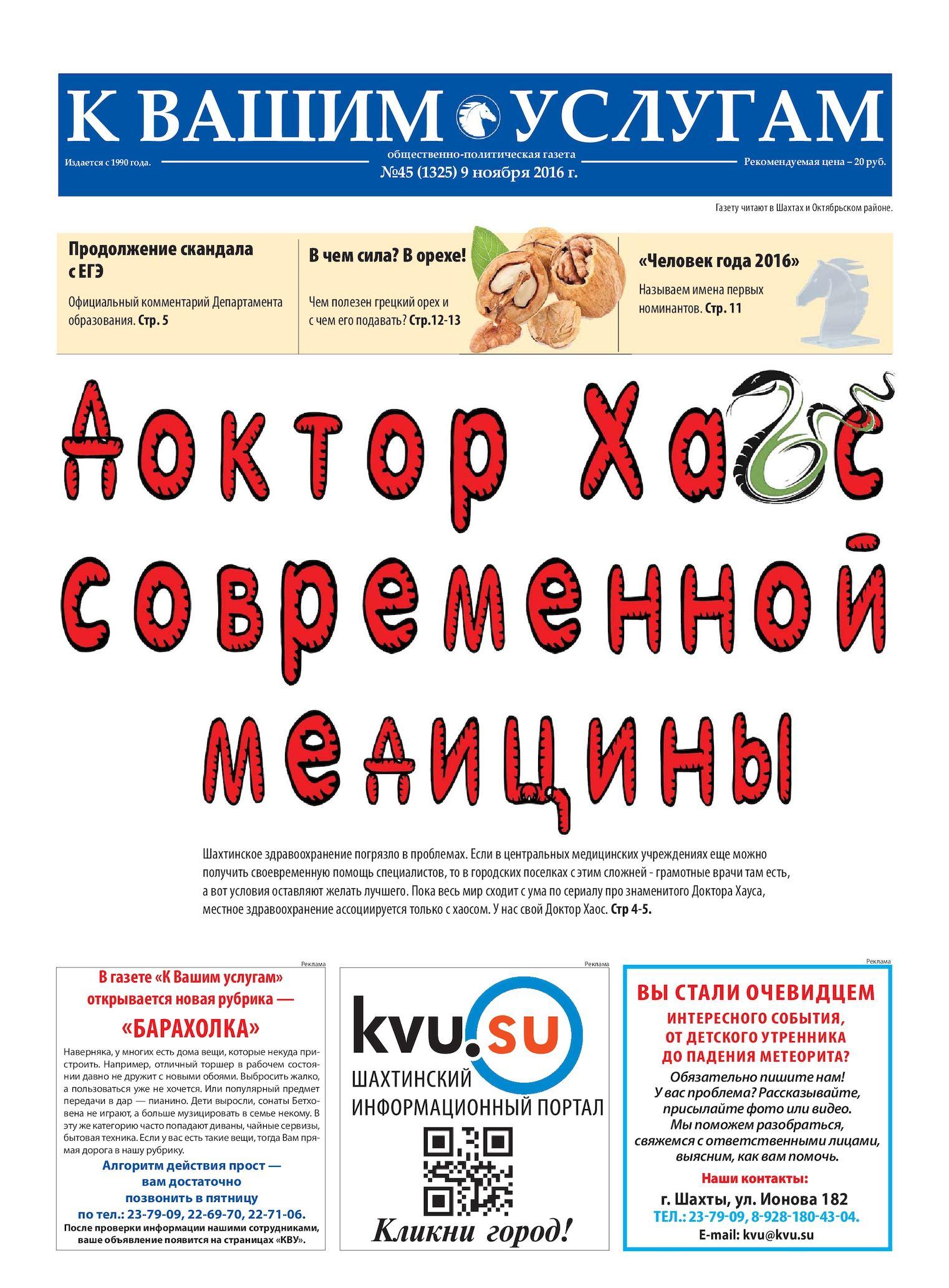 Calaméo - Газета КВУ №45 от 9 ноября 2016 г. 883d921e53d
