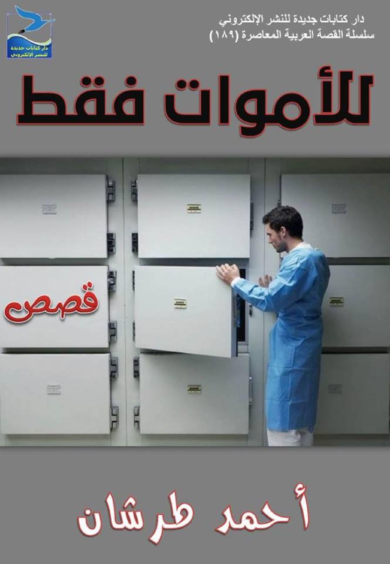 cc72c0727 Calaméo - أحمد طرشان، للأموات فقط، قصص، ط1، أكتوبر 2016