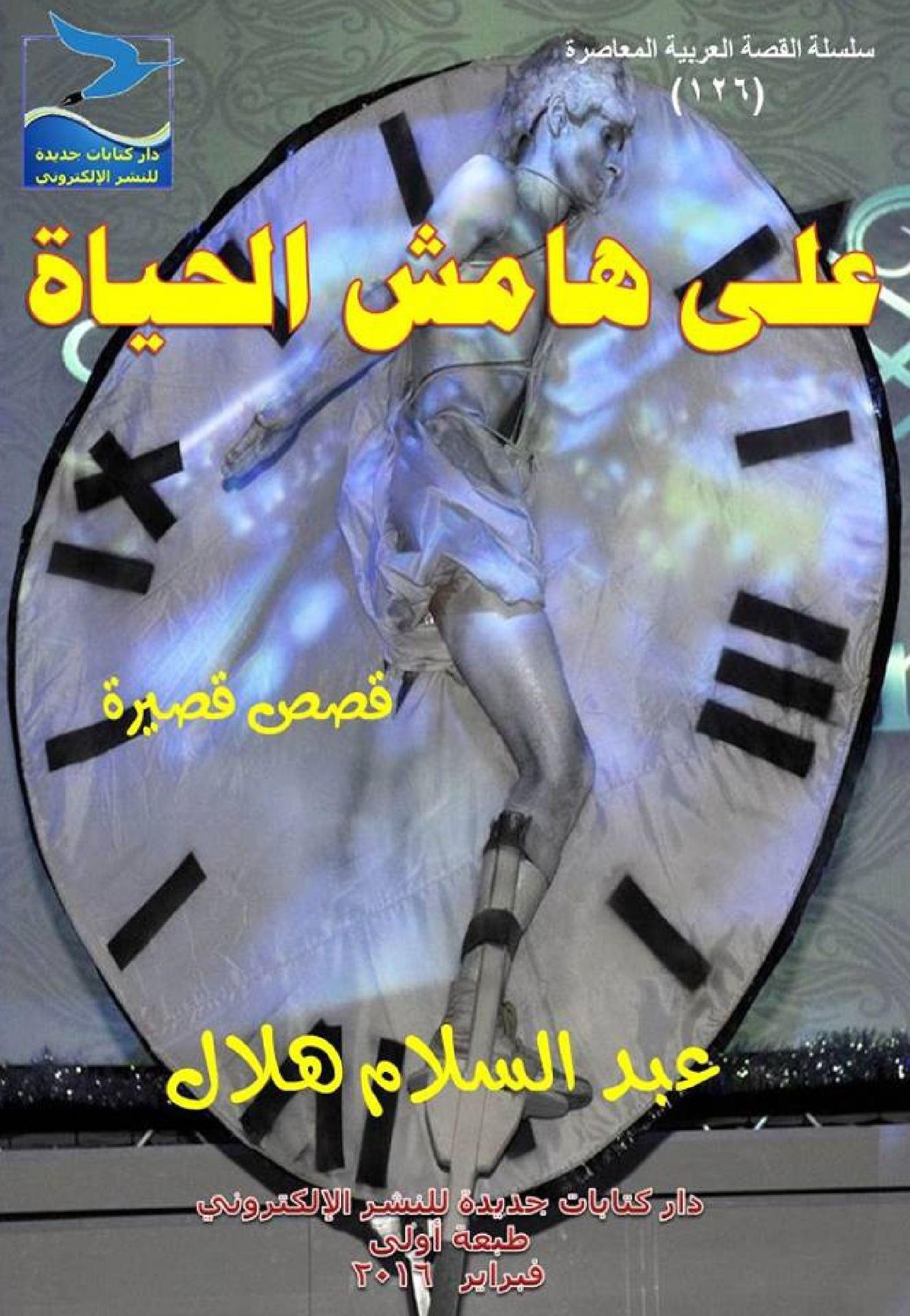 ad6b2f480 Calaméo - عبد السلام هلال، على هامش الحياة، قصص قصيرة، ط1، فبراير 2016