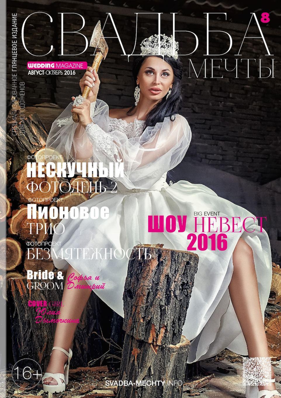 Соблазнительная Дарья Белоусова – Сладкая Жизнь (2014)