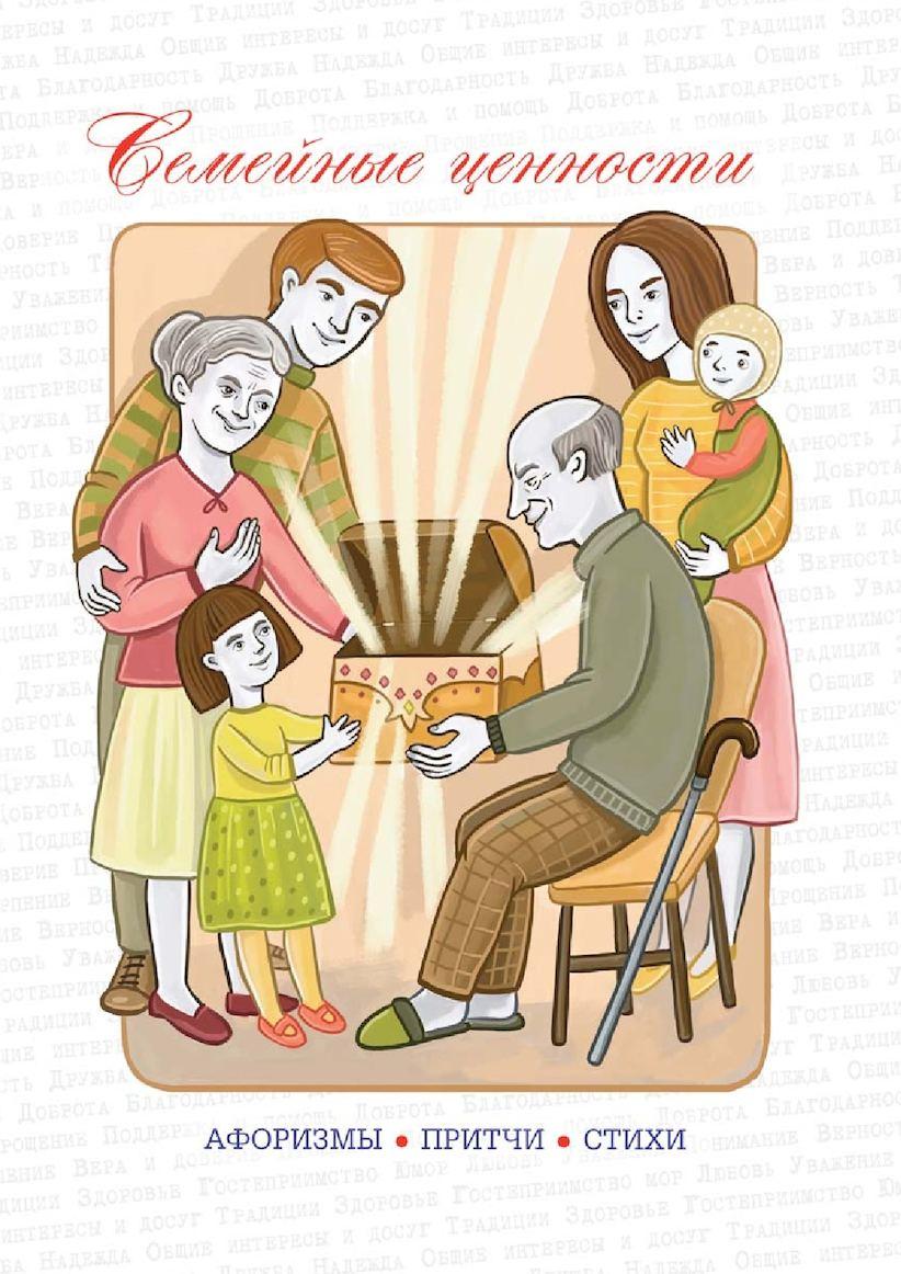 был постеры семейные ценности предназначены для