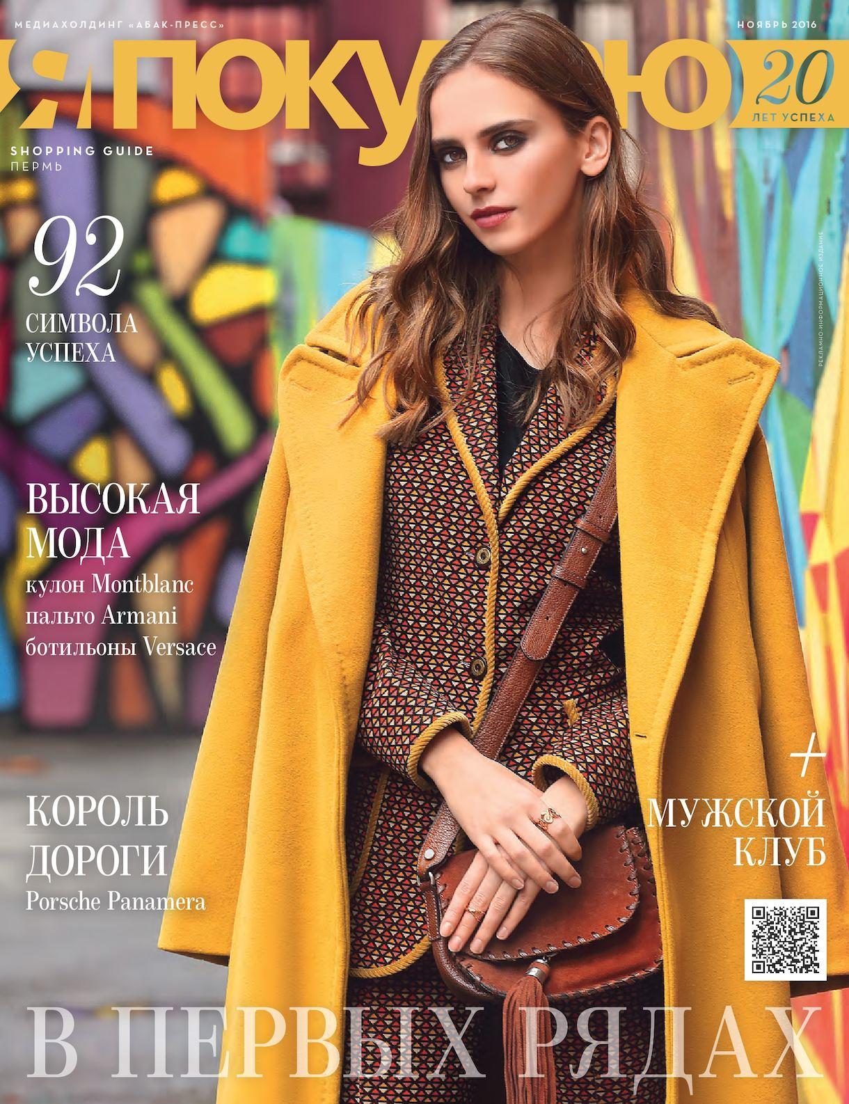 bcf6e94f99476d5 Calaméo - Shopping Guide «Я Покупаю. Пермь», ноябрь 2016